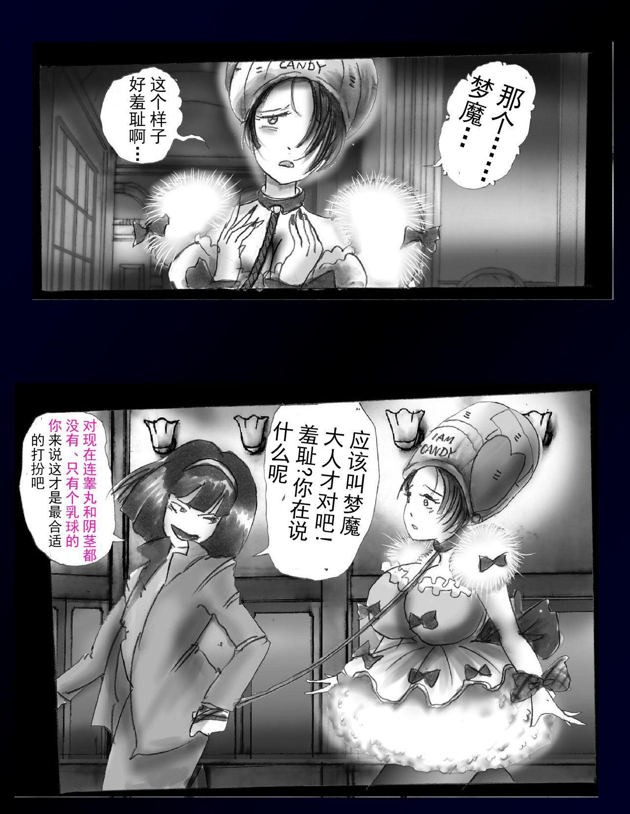 Kyousei Nyotaika Dress 51