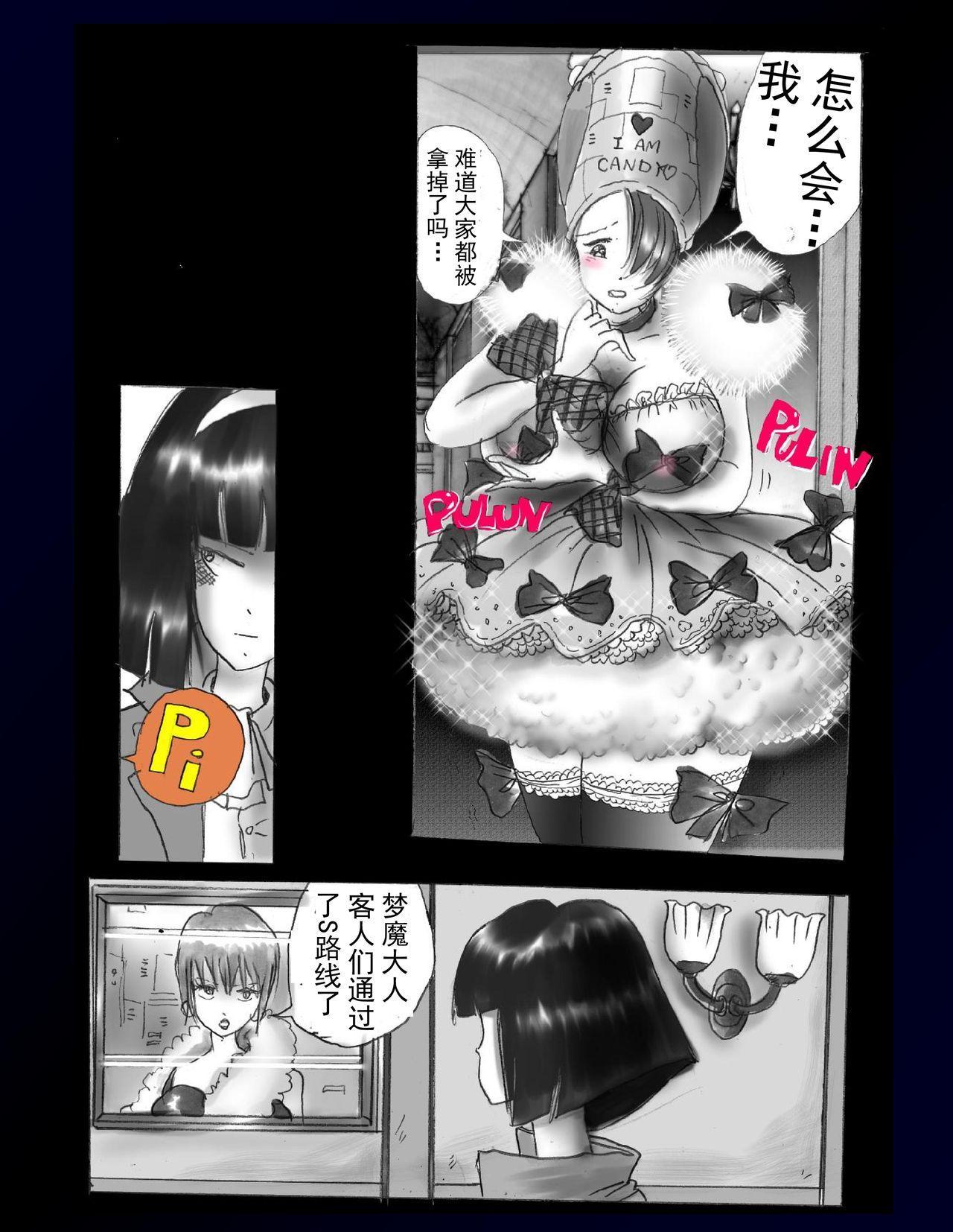 Kyousei Nyotaika Dress 52