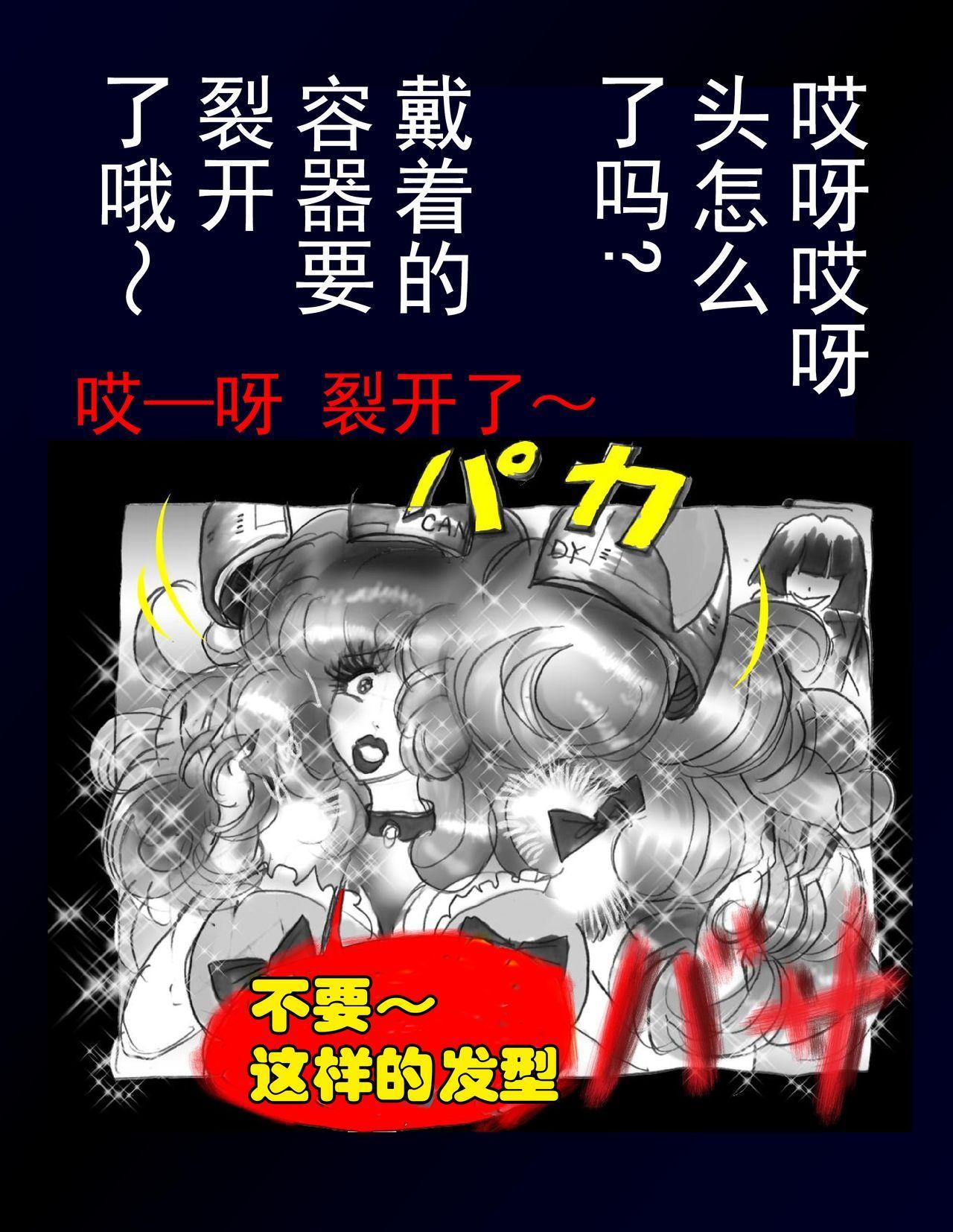 Kyousei Nyotaika Dress 61