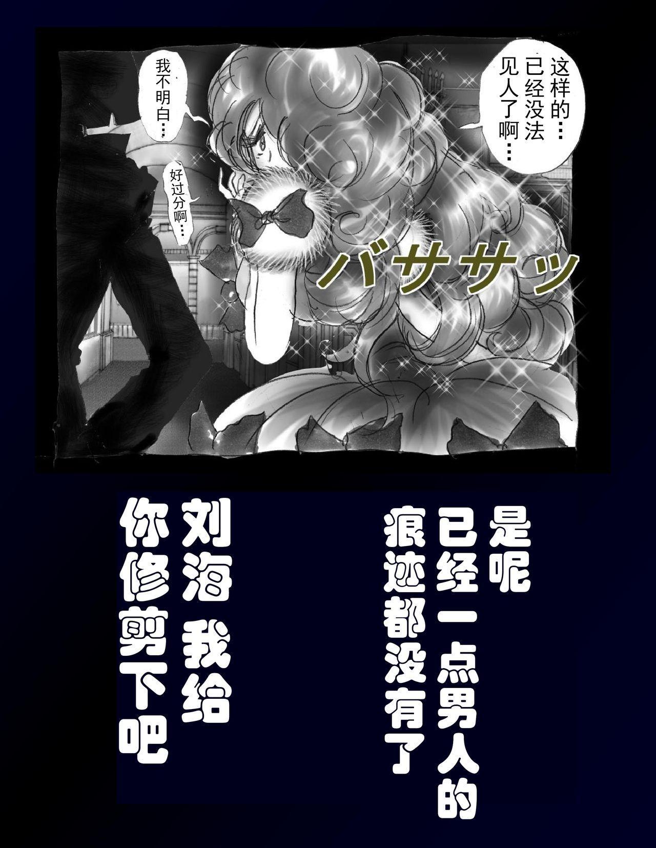 Kyousei Nyotaika Dress 62