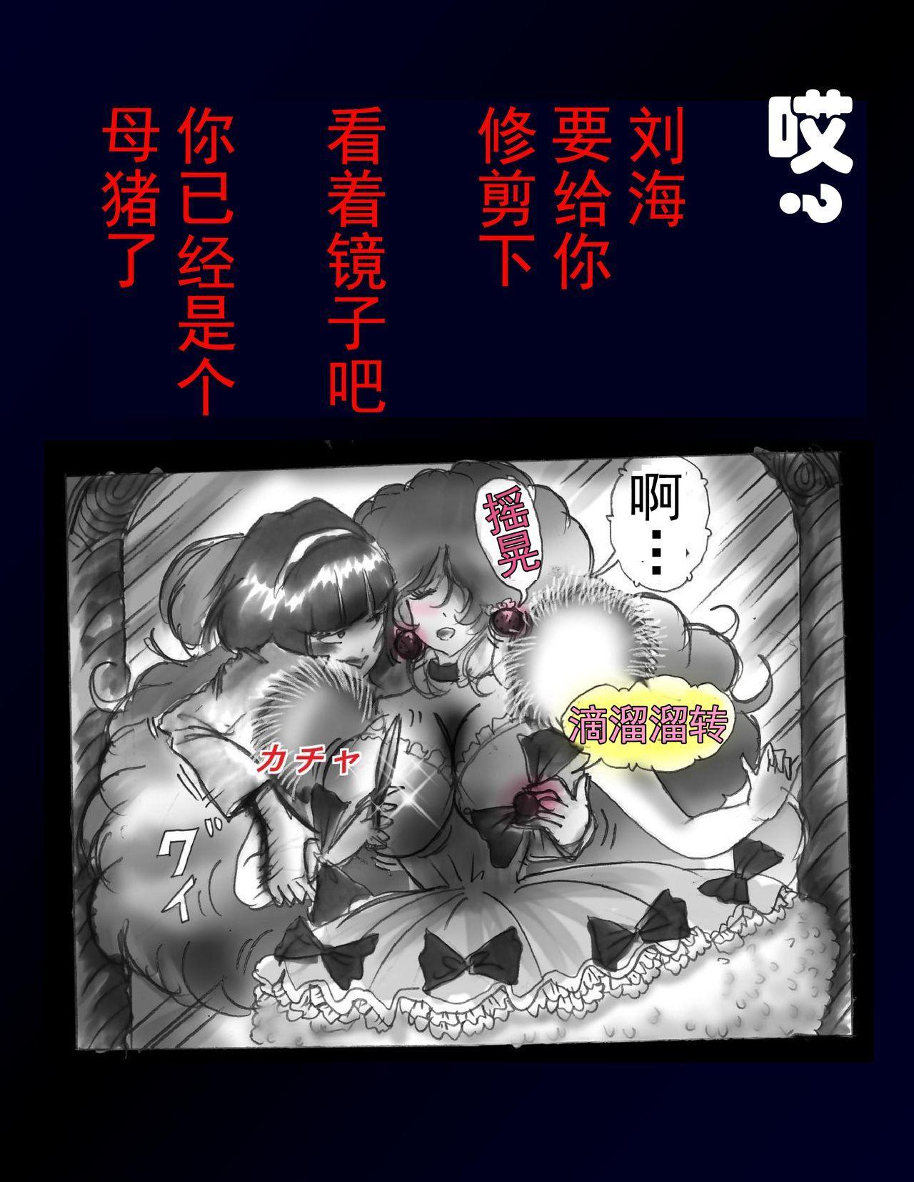 Kyousei Nyotaika Dress 63
