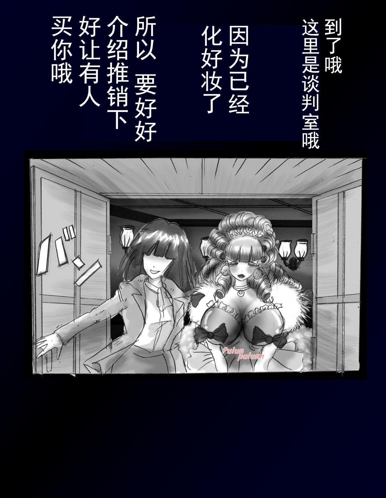 Kyousei Nyotaika Dress 65