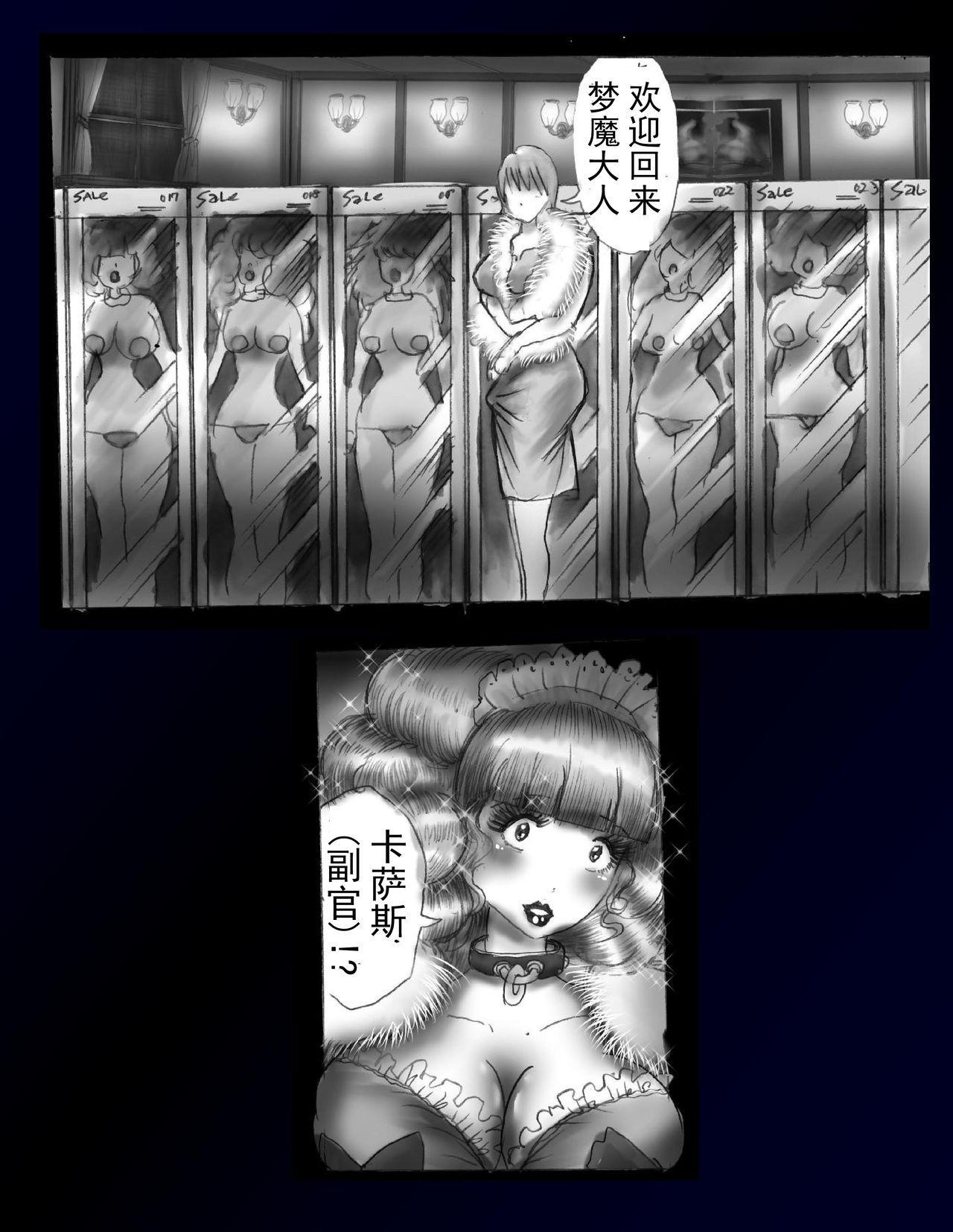 Kyousei Nyotaika Dress 66