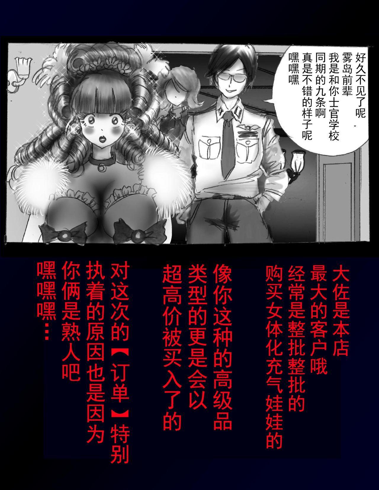 Kyousei Nyotaika Dress 71