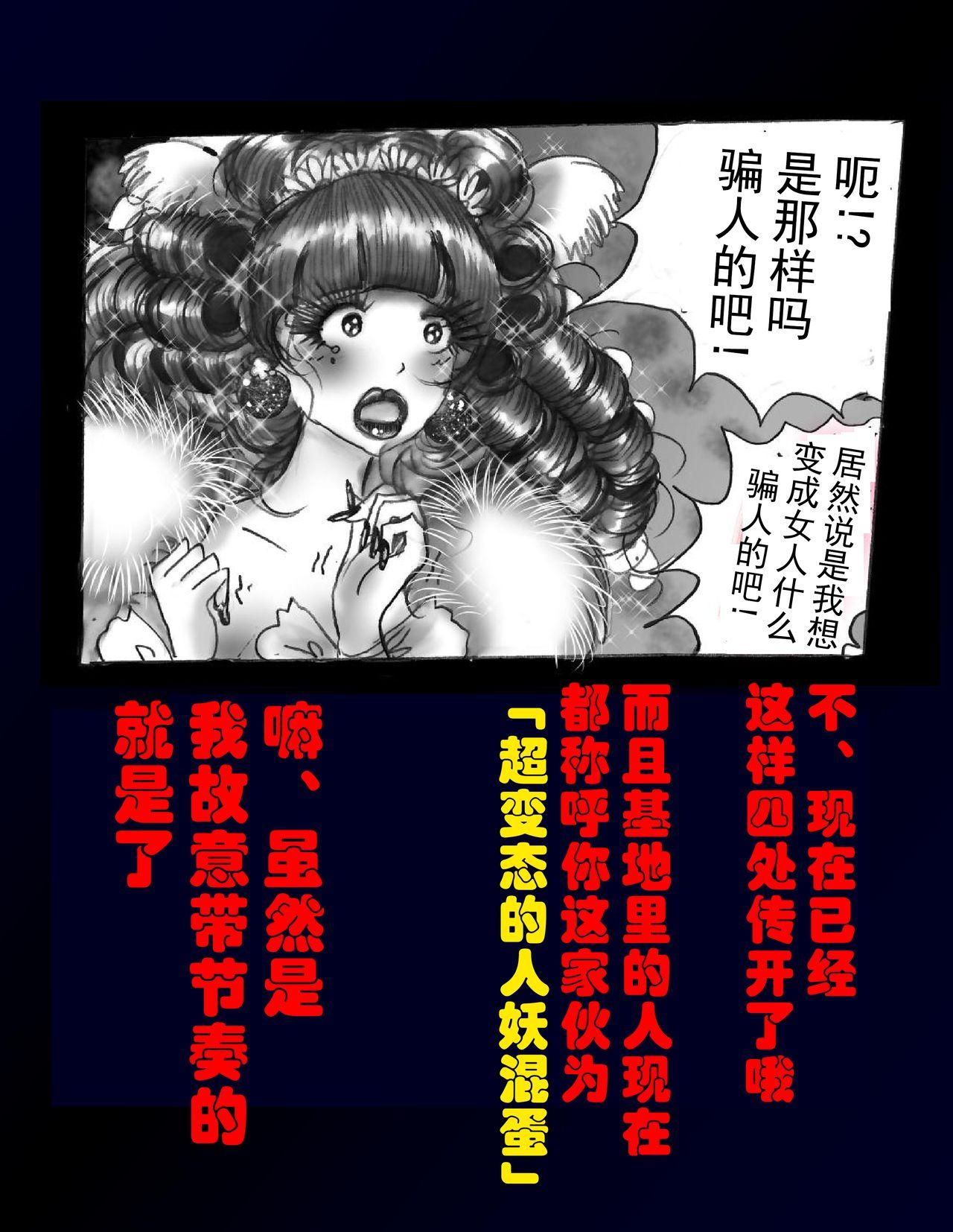 Kyousei Nyotaika Dress 74