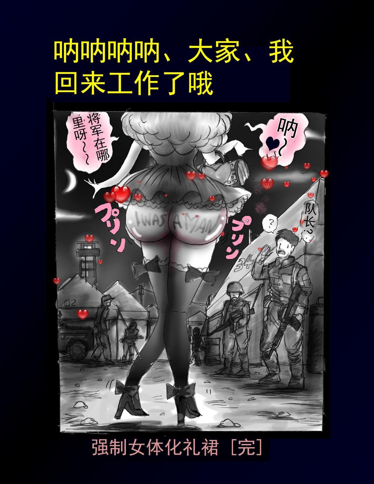 Kyousei Nyotaika Dress 82