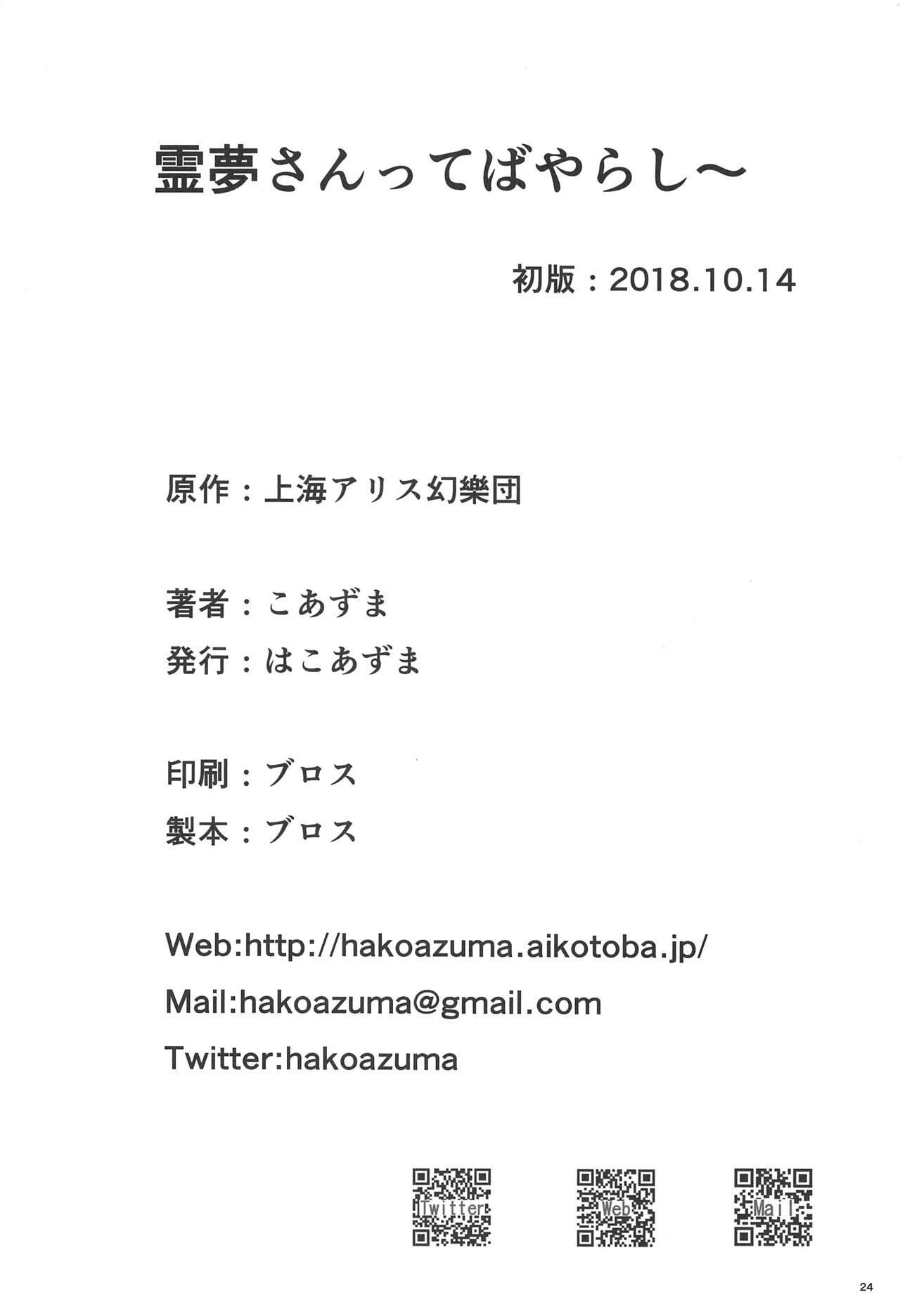 Reimu-san tteba Yarashii 23