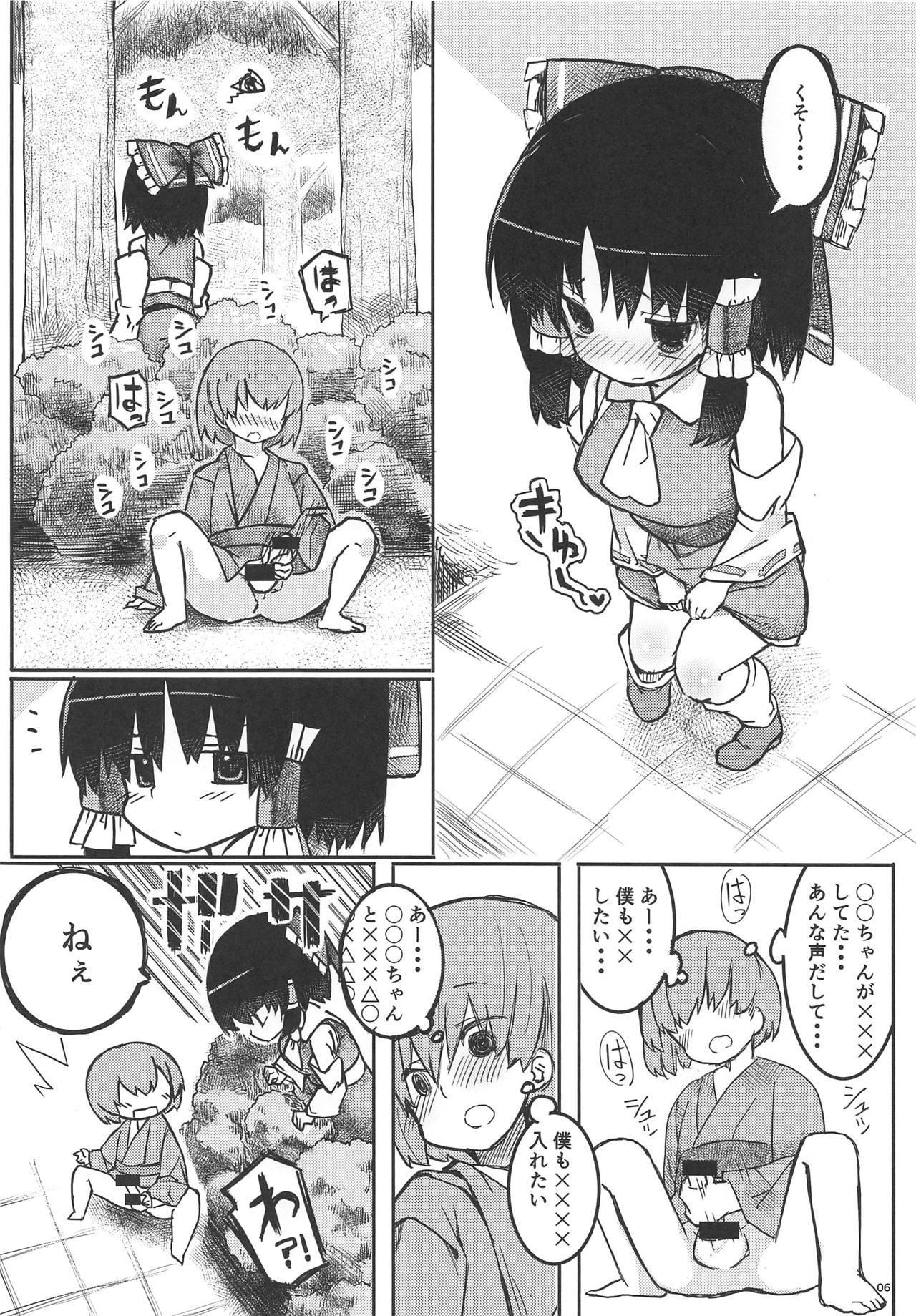 Reimu-san tteba Yarashii 5