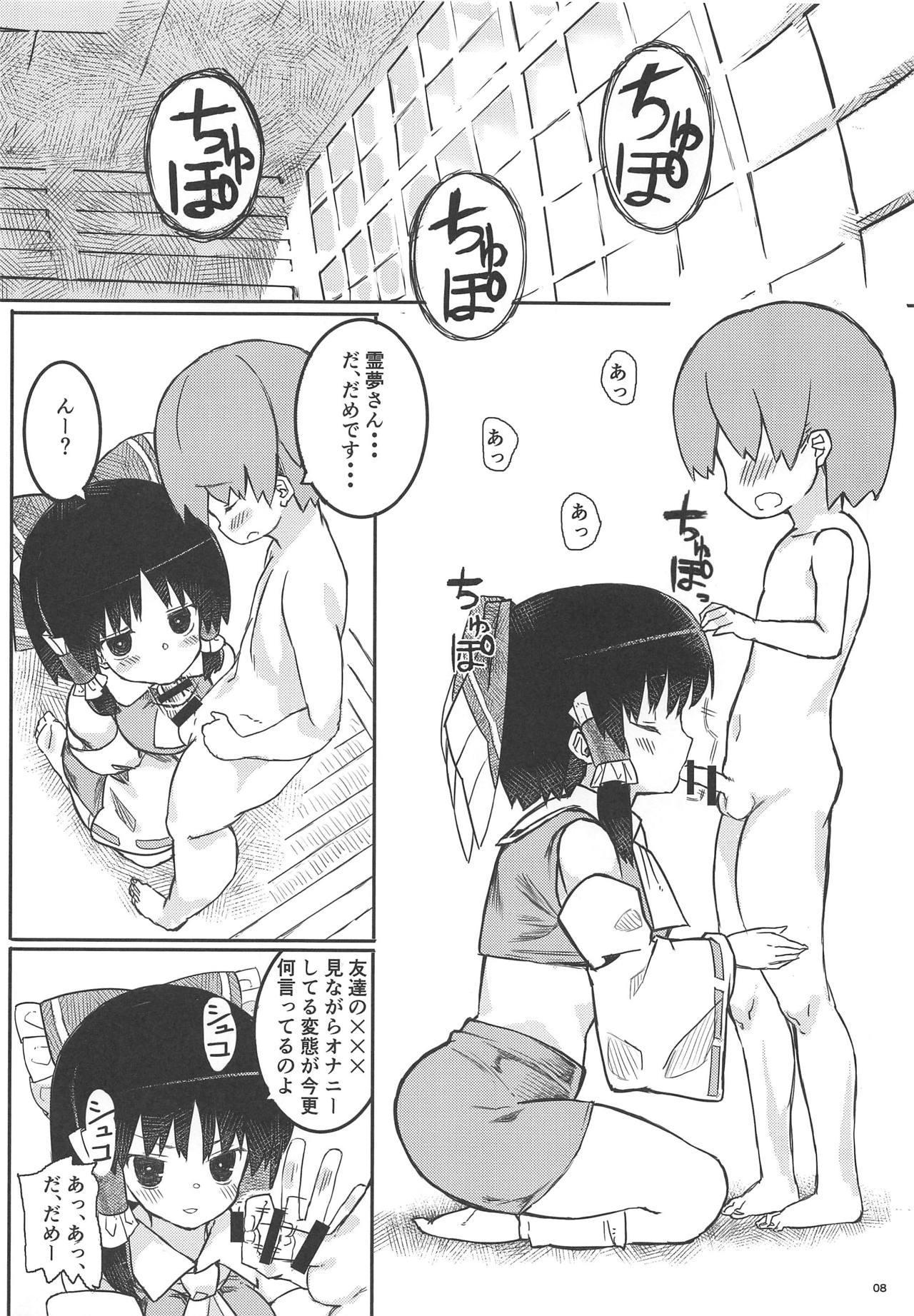 Reimu-san tteba Yarashii 7