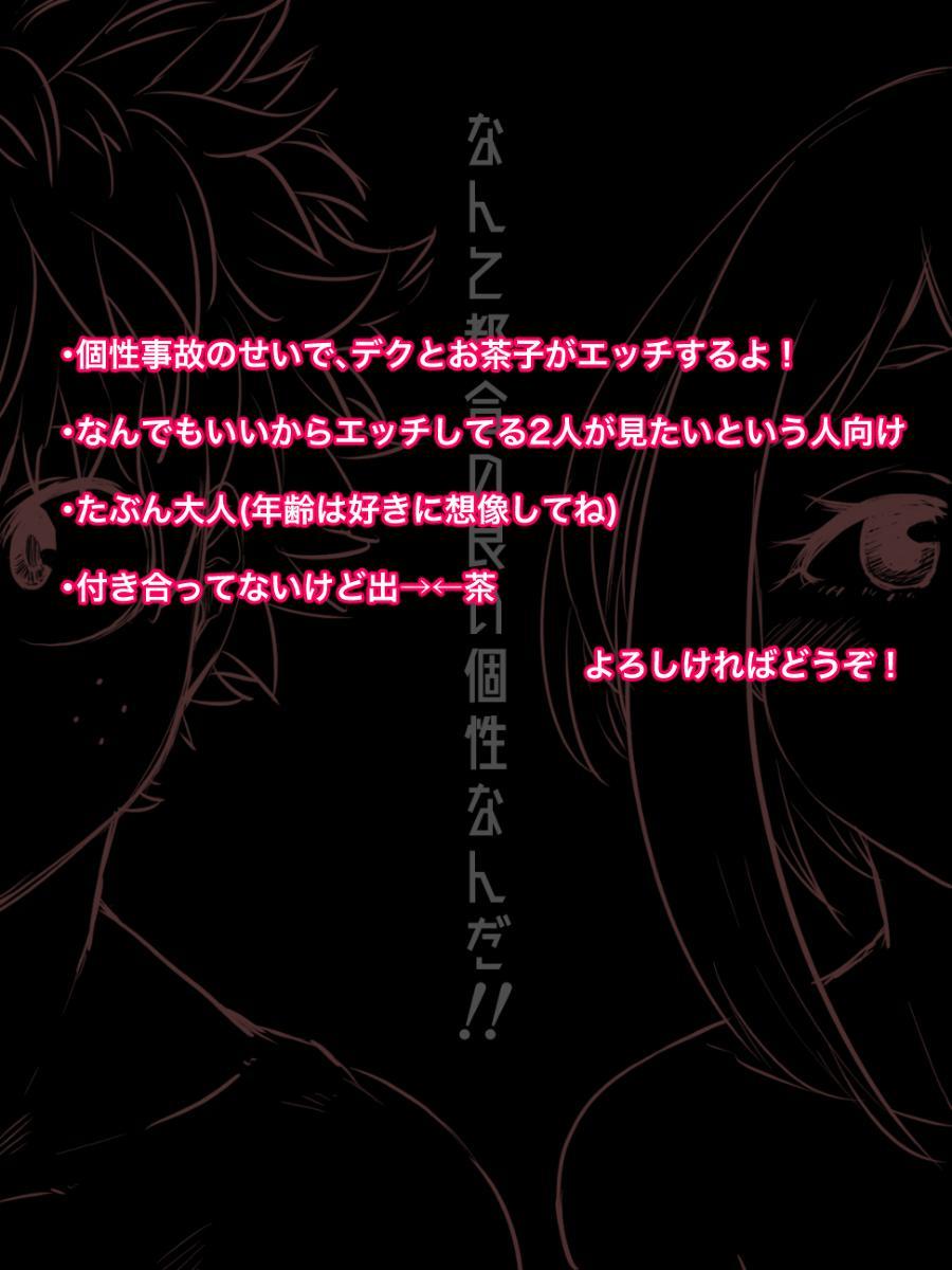 Nante Tsugou no Yoi Kosei nanda!! 1