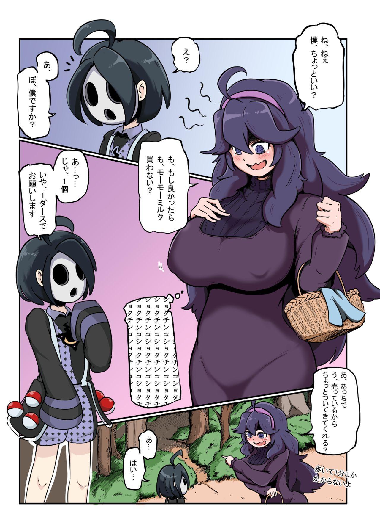 [DPg] Shota-gui Mania-chan (Pokémon) 0