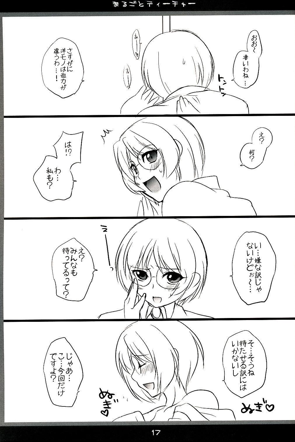Teacher Marugoto 15