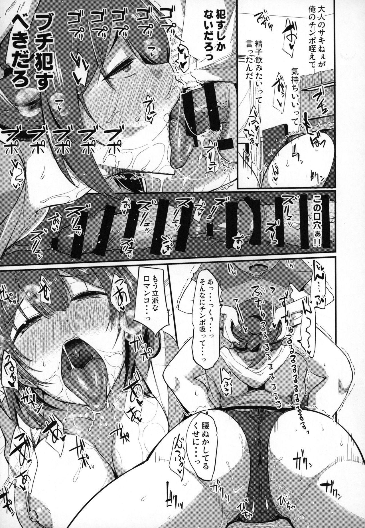 Otonari-san no Yoi no Kuchi 10