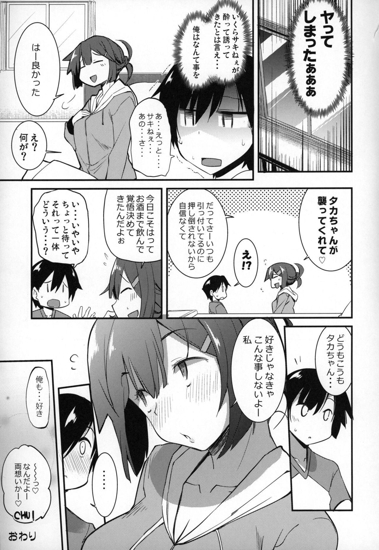 Otonari-san no Yoi no Kuchi 18