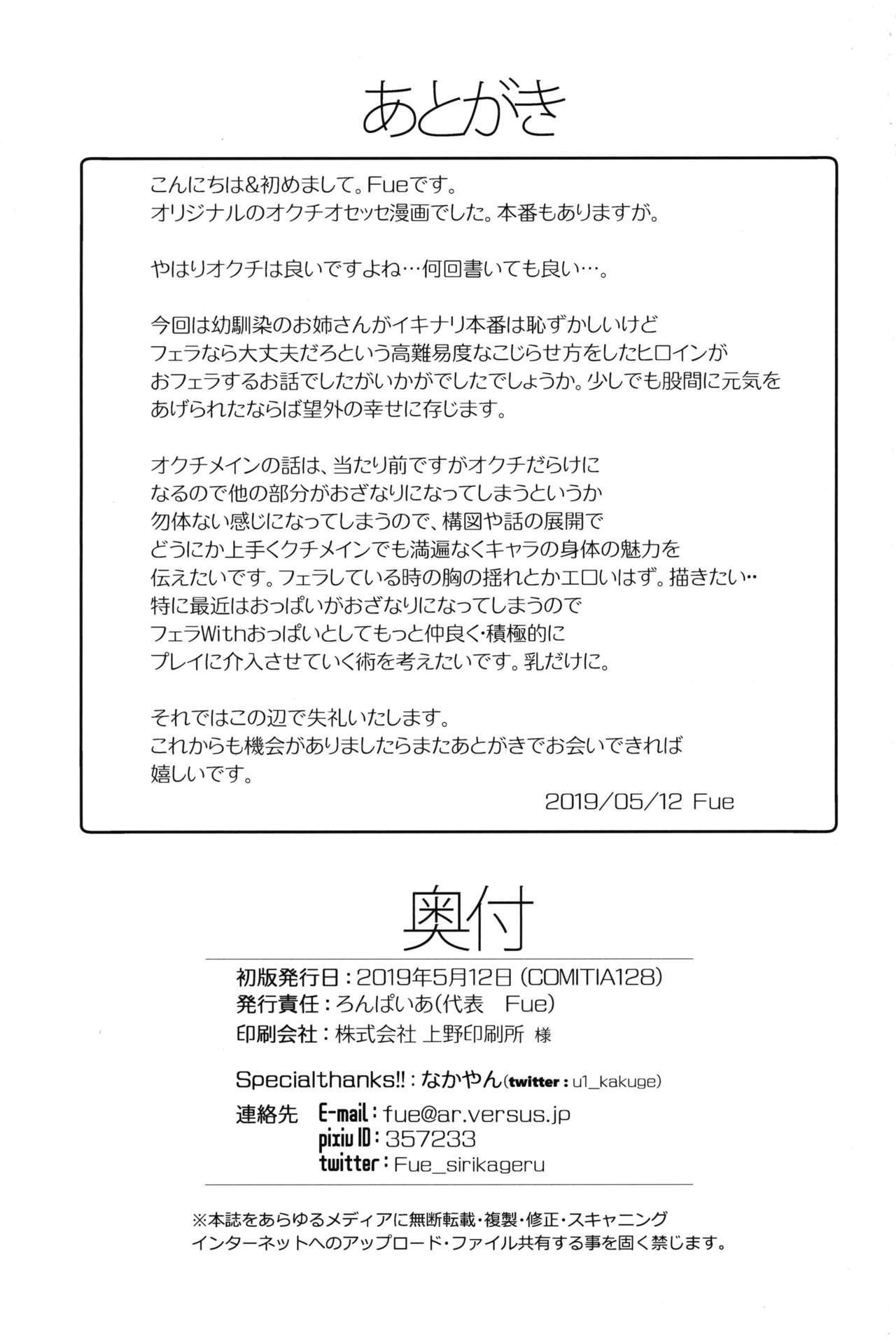 Otonari-san no Yoi no Kuchi 19