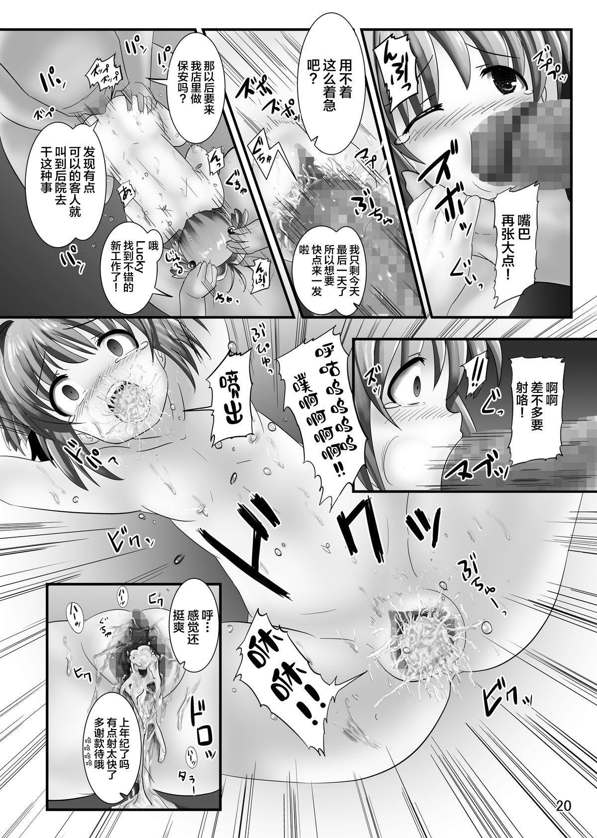 CC Sakura Zettai Meirei! Akumu no Roshutsu de Keisatsu Zata 20