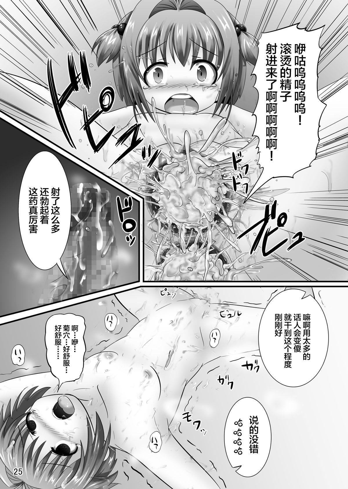 CC Sakura Zettai Meirei! Akumu no Roshutsu de Keisatsu Zata 25