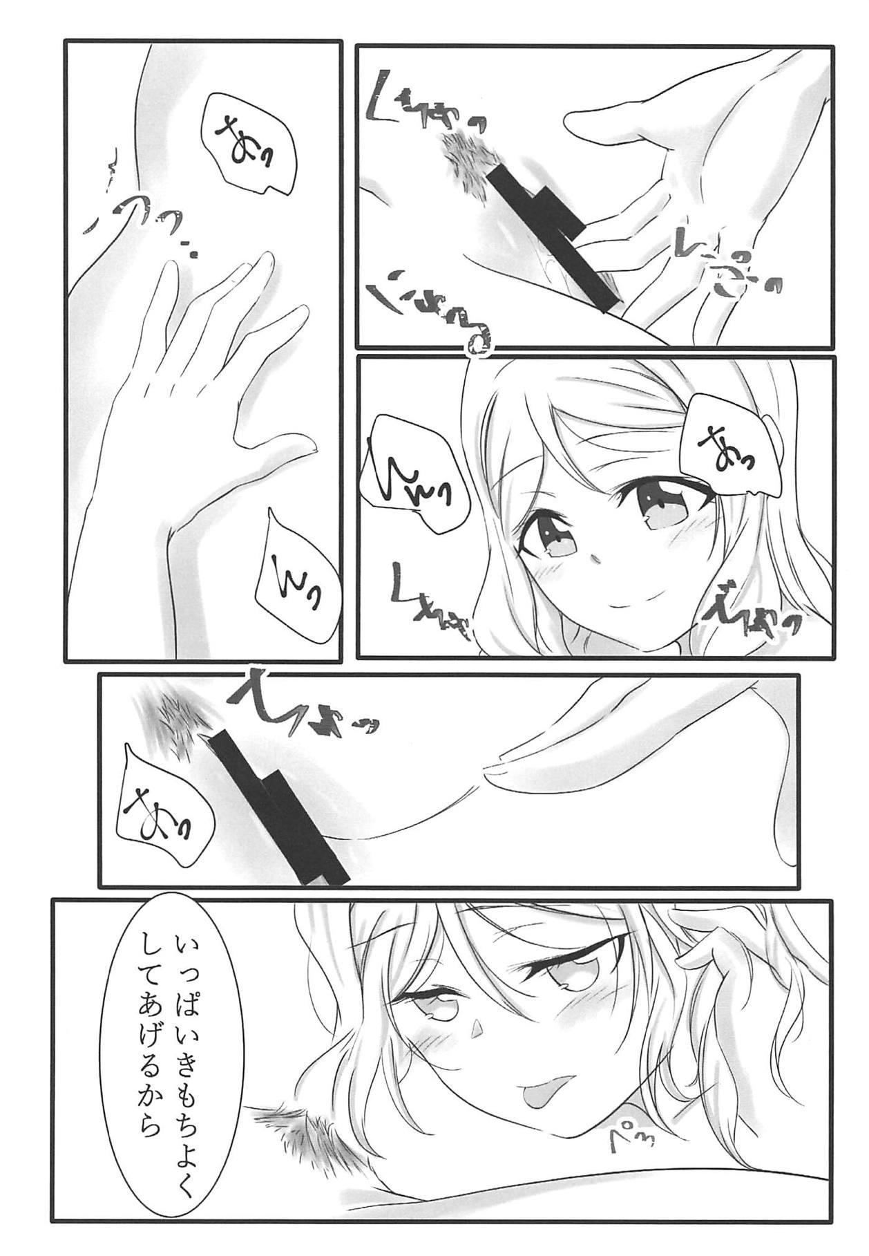 Fuwafuwa Amai 22