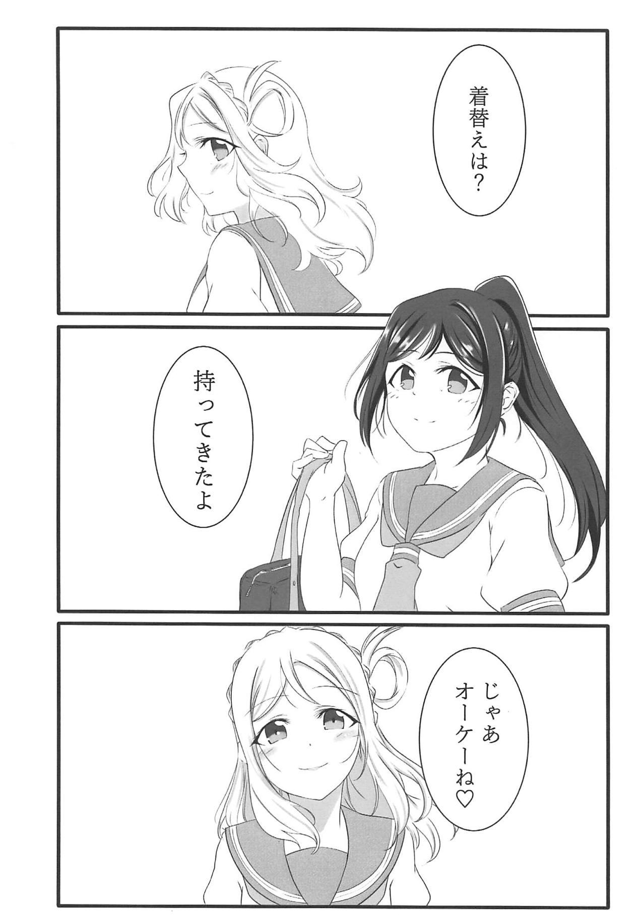Fuwafuwa Amai 2