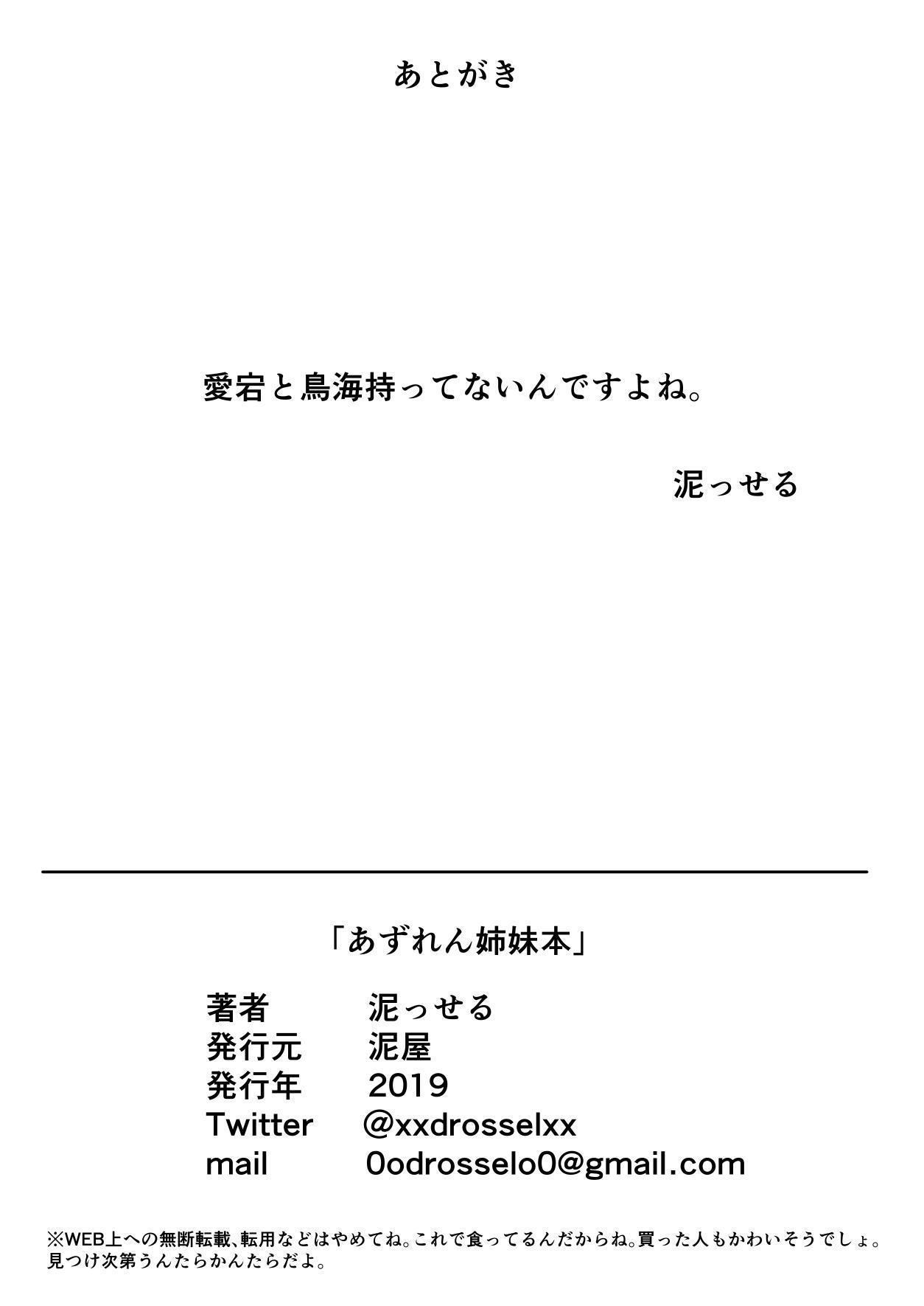 AzuLan Shimai Bon 38