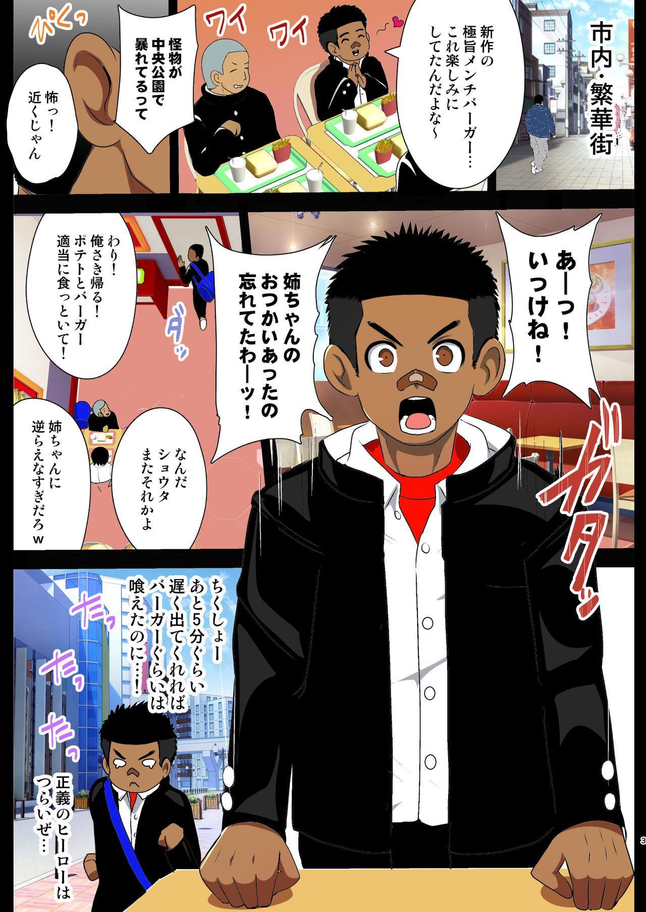 Shiroki Senkou White Panther 2