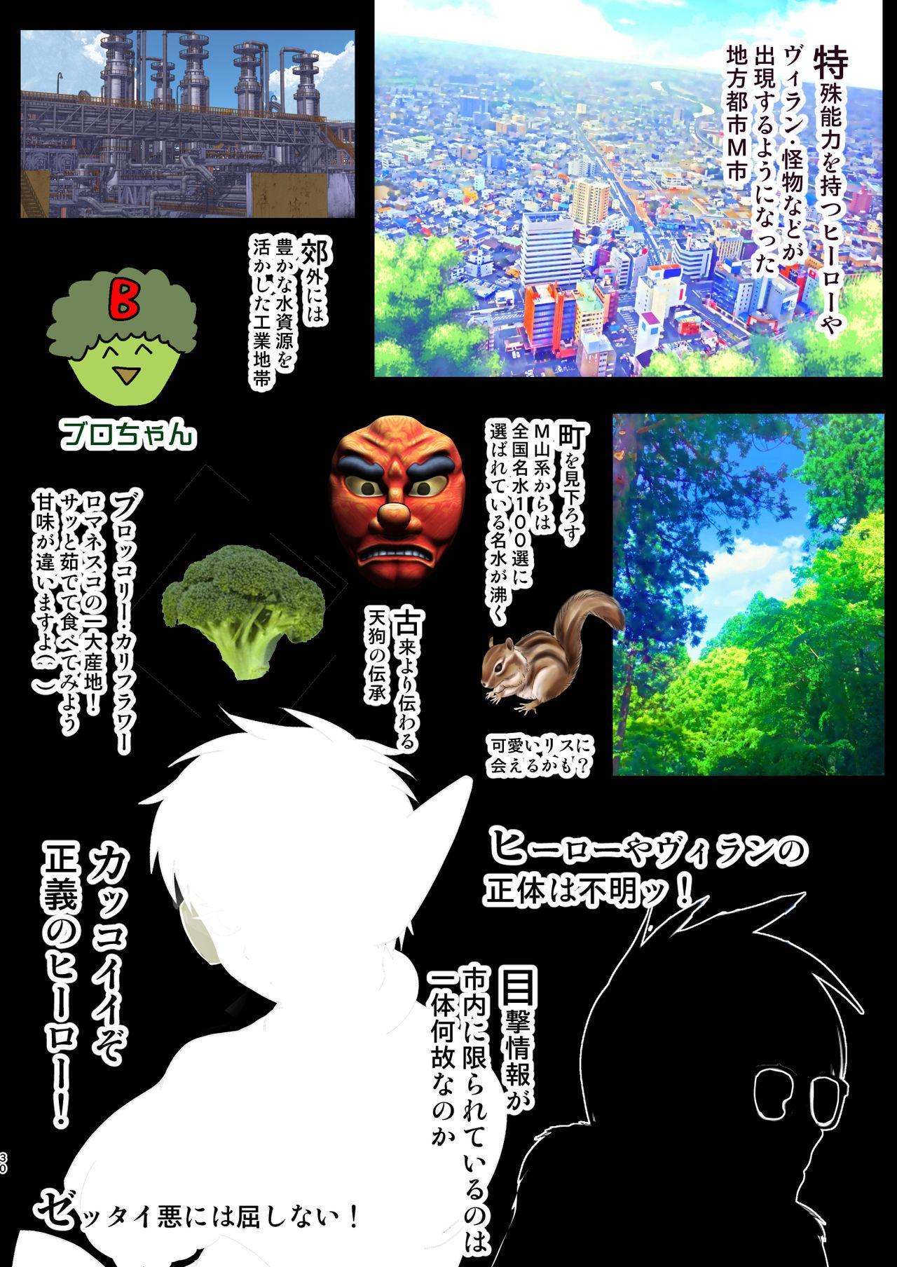 Shiroki Senkou White Panther 29