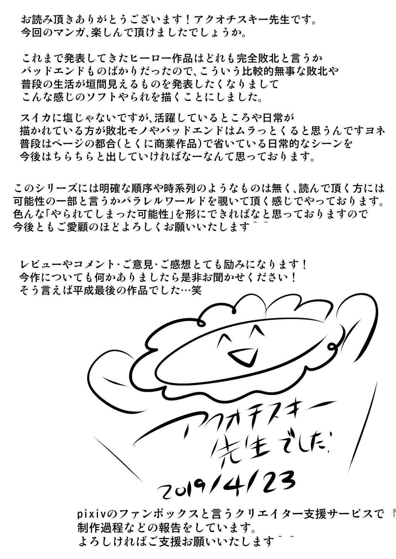 Shiroki Senkou White Panther 30