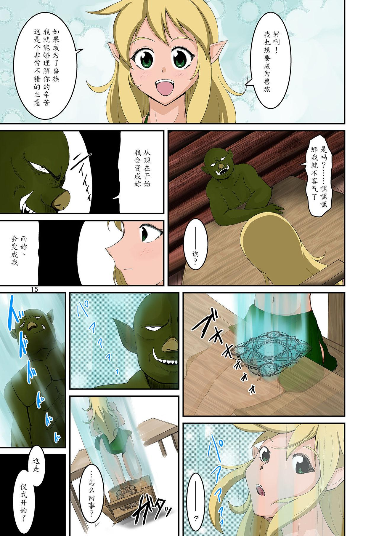 Elf to Orc no Irekawari Dark Bon 13