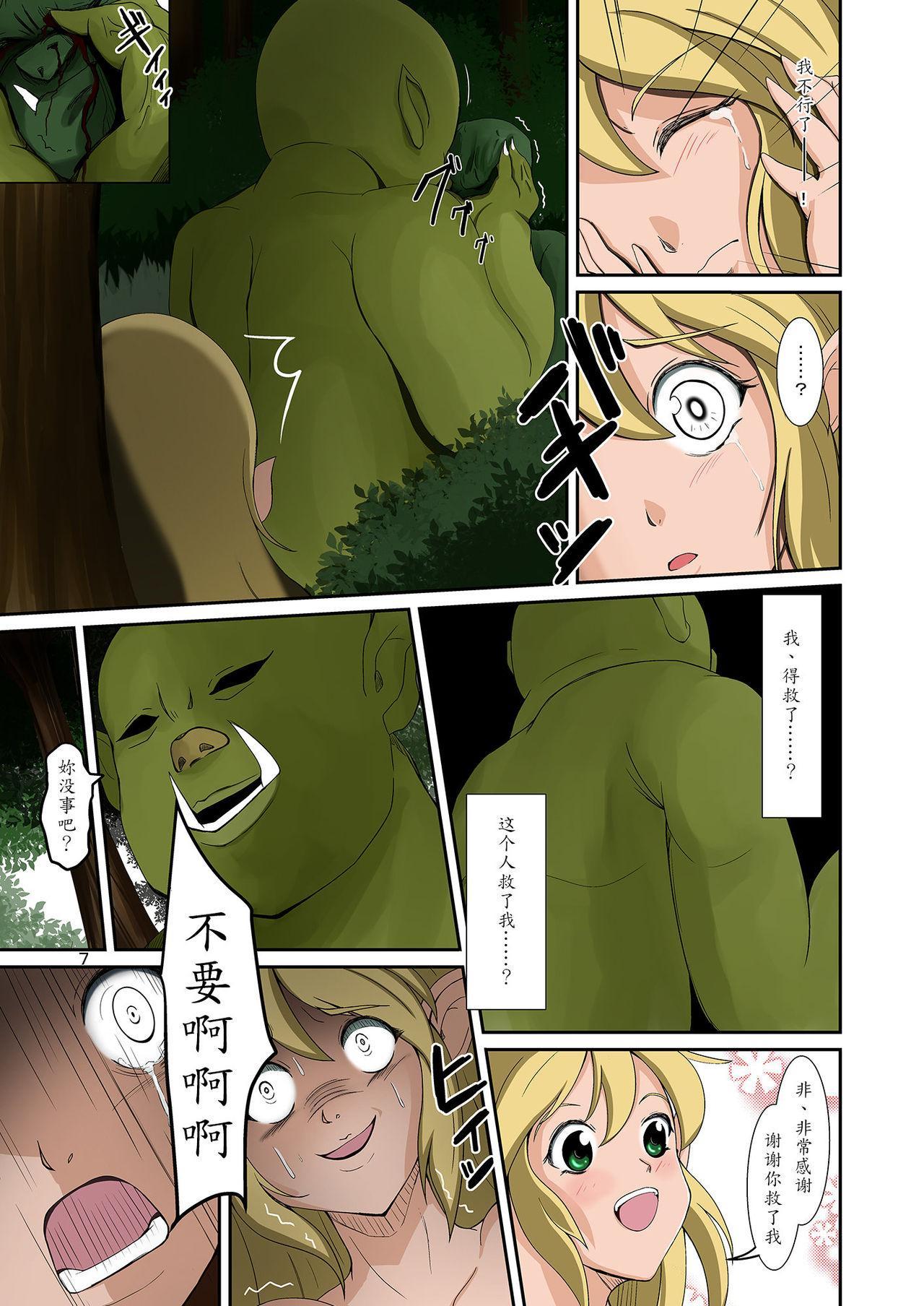 Elf to Orc no Irekawari Dark Bon 5