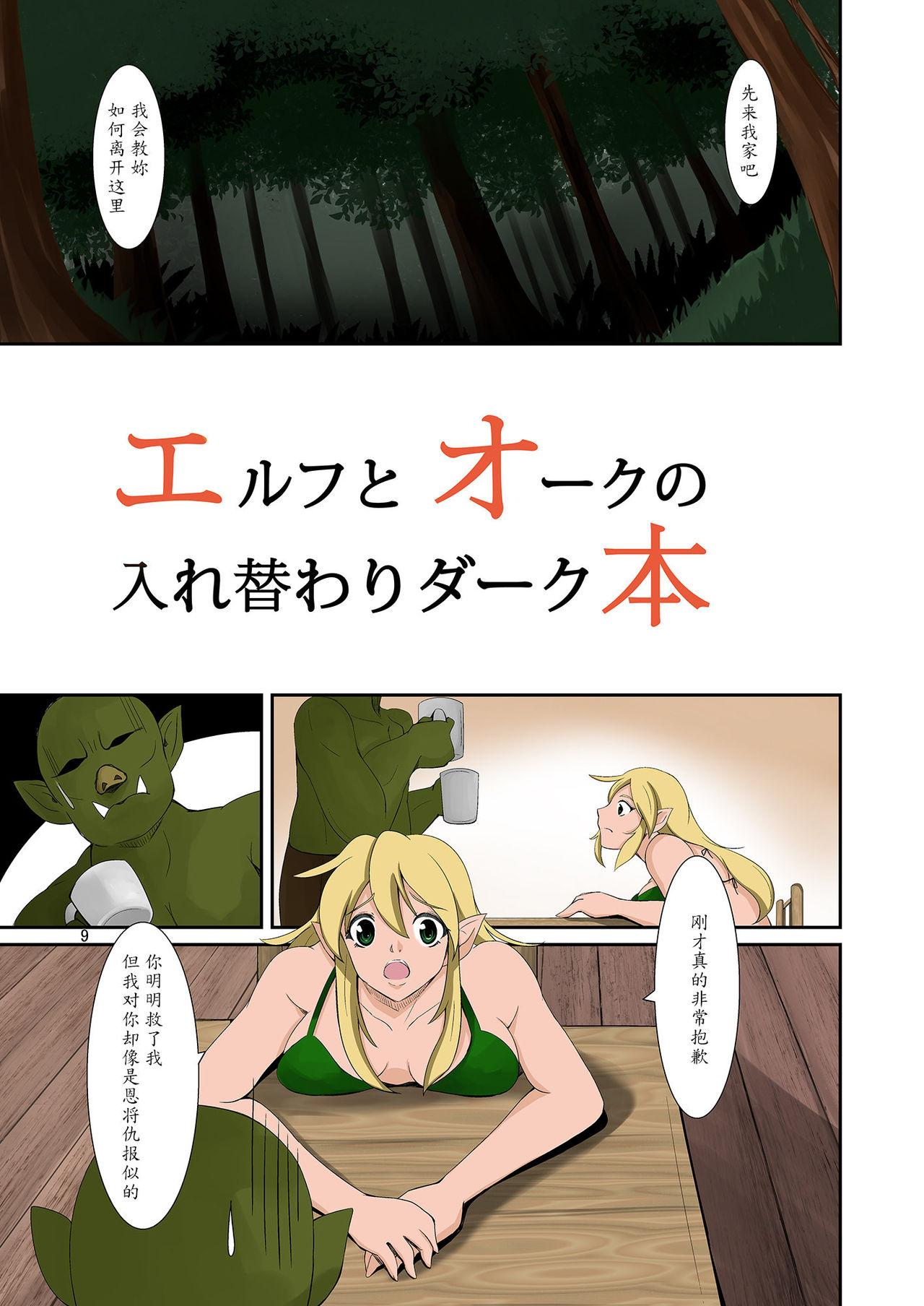 Elf to Orc no Irekawari Dark Bon 7