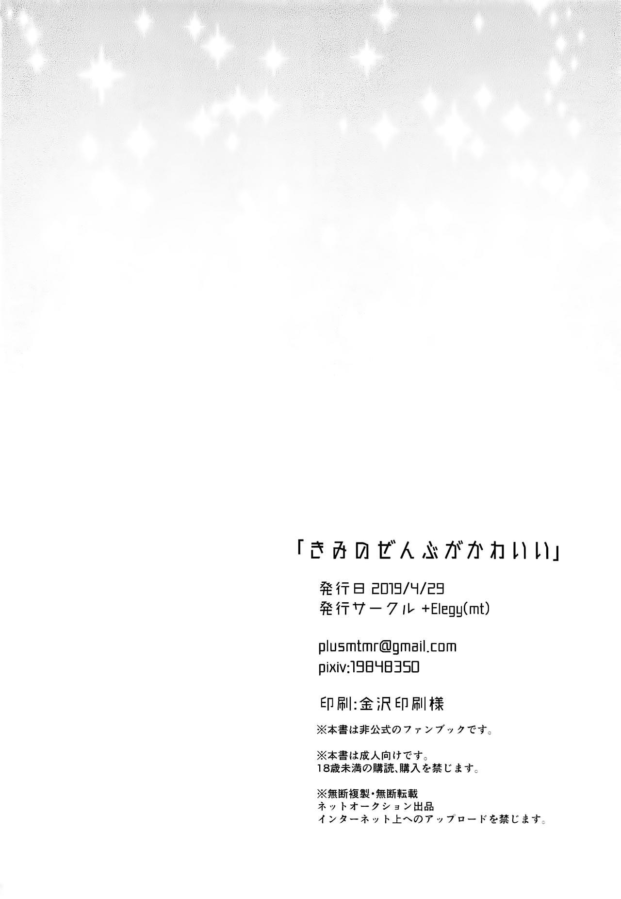 Kimi no Zenbu ga Kawaii 23