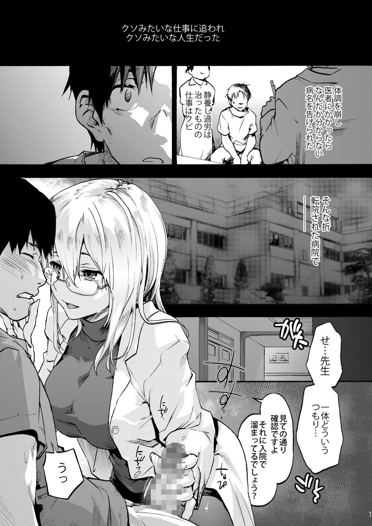 Oyasaka Byouin 2 Iyasi No Morie-san 1