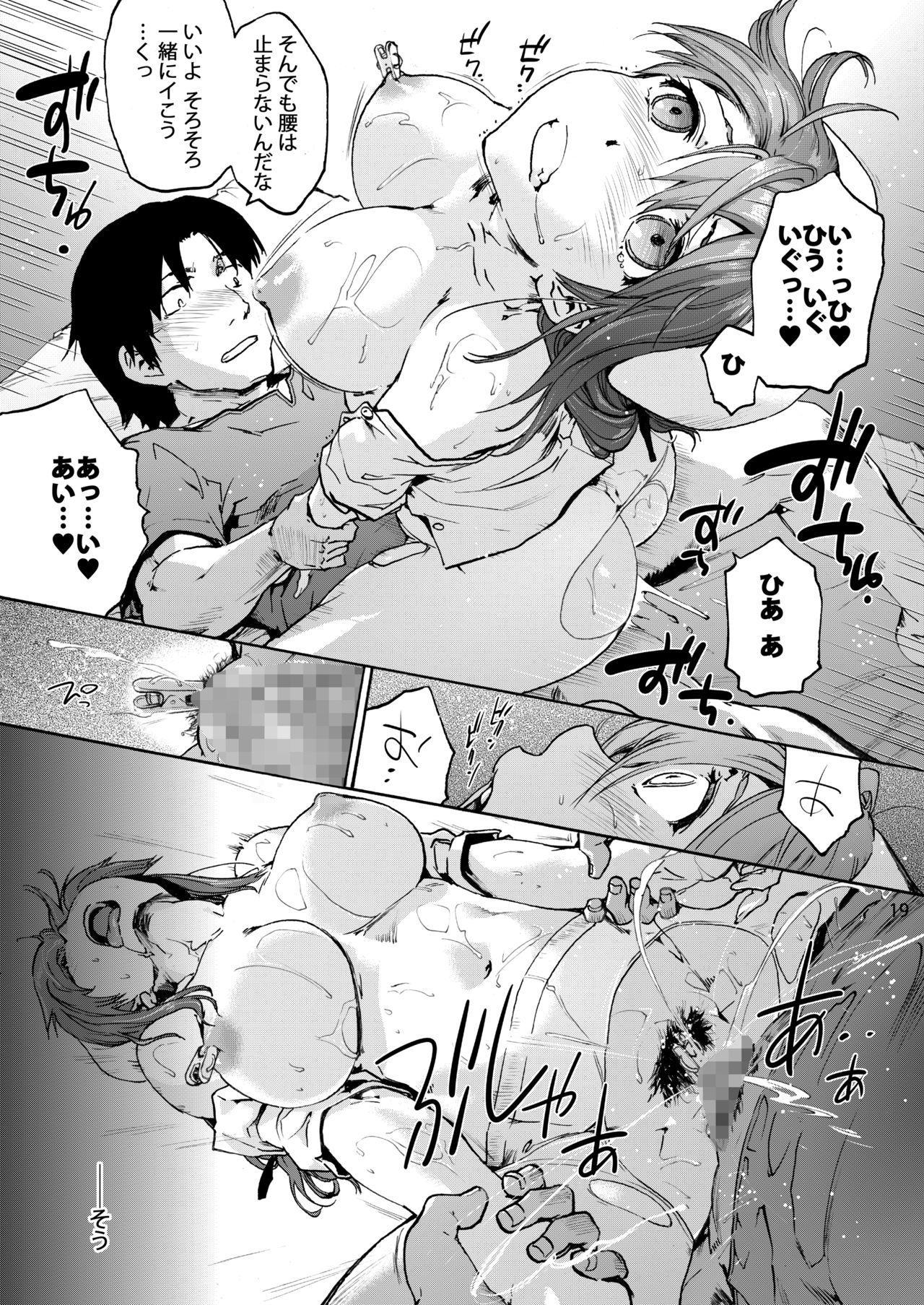 Oyasaka Byouin 2 Iyasi No Morie-san 19