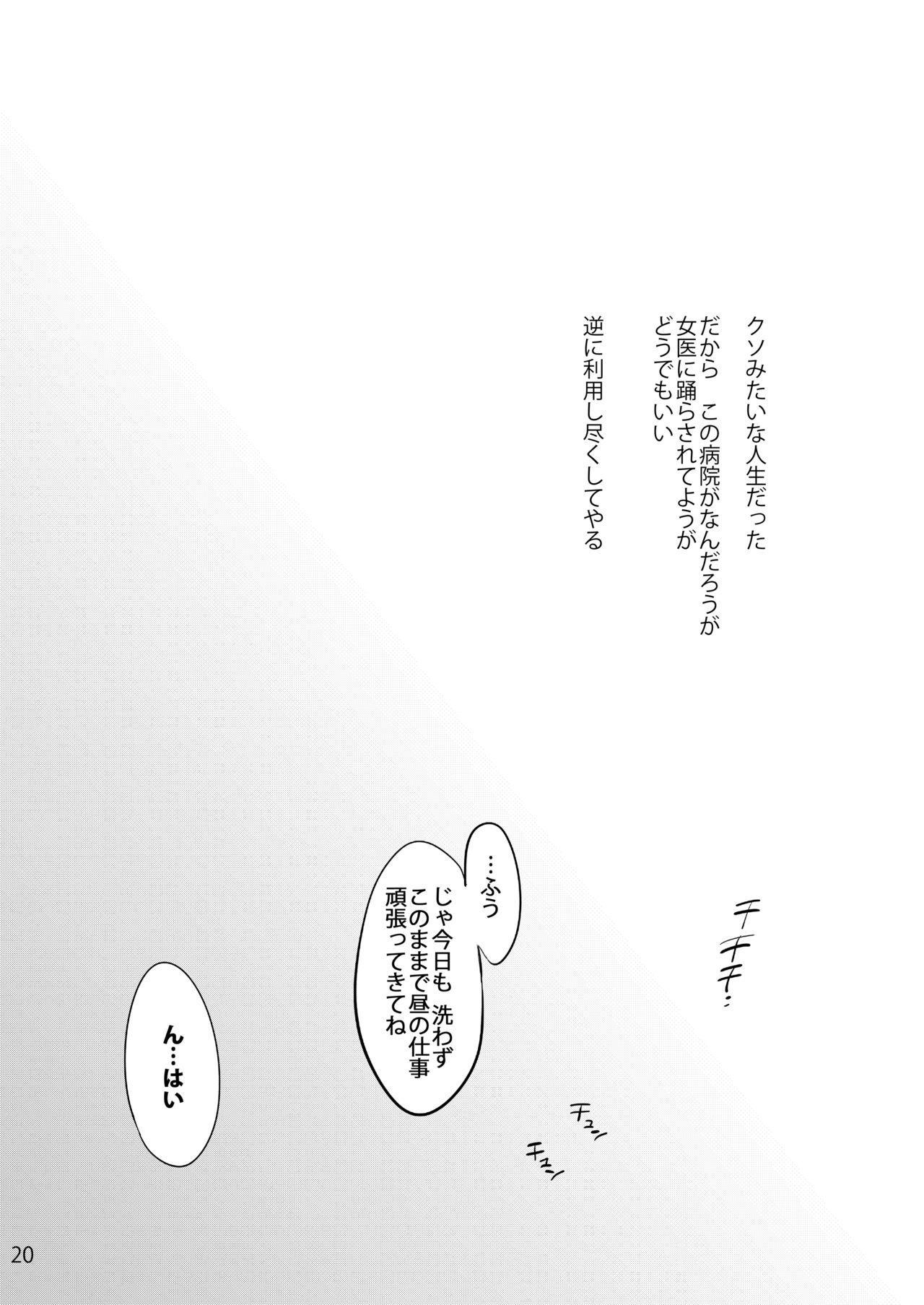 Oyasaka Byouin 2 Iyasi No Morie-san 20
