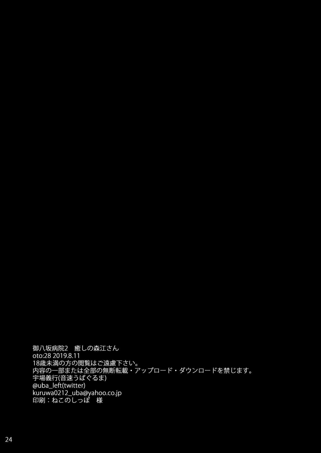 Oyasaka Byouin 2 Iyasi No Morie-san 24
