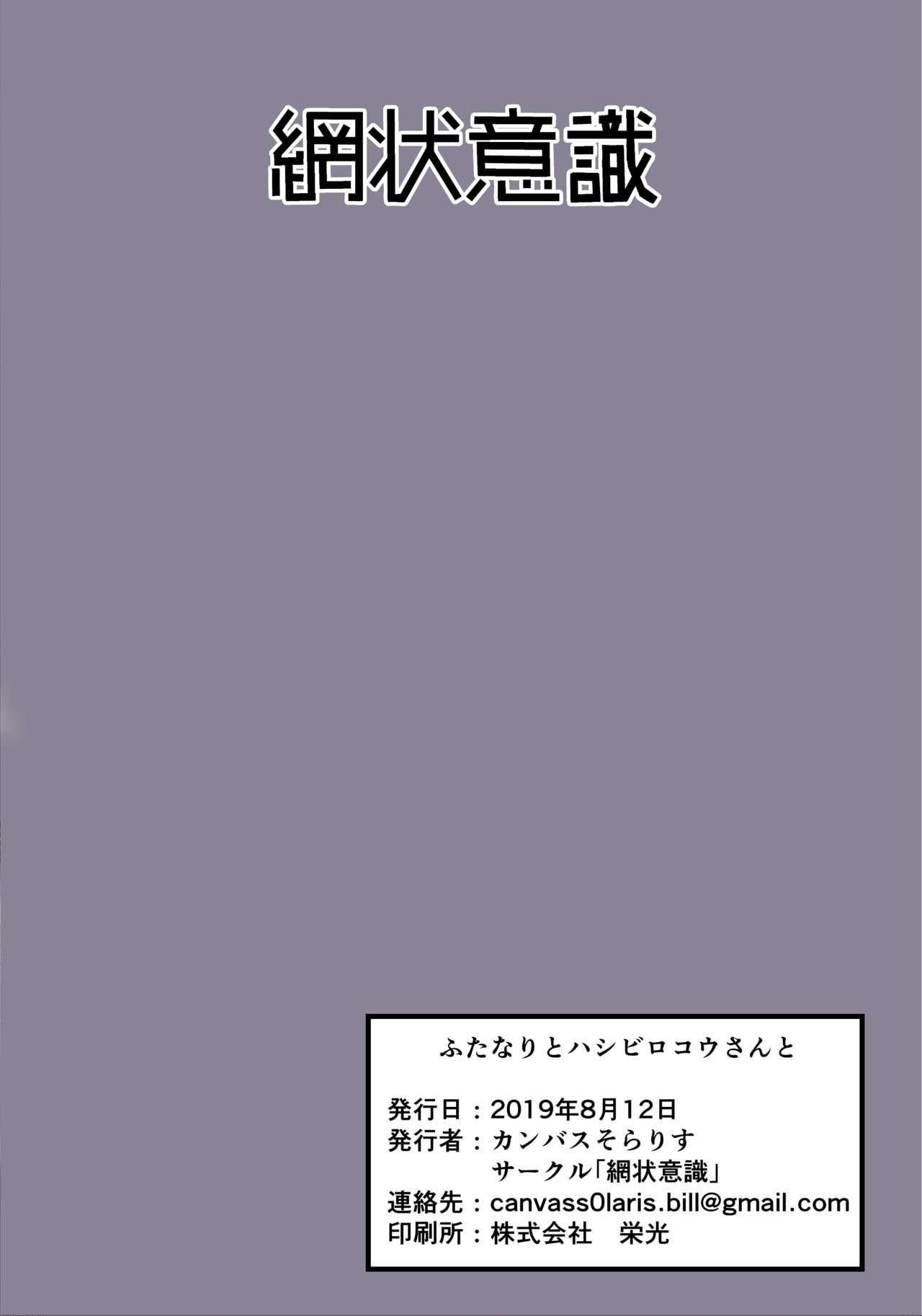 Futanari to Hashibirokou-san to 19