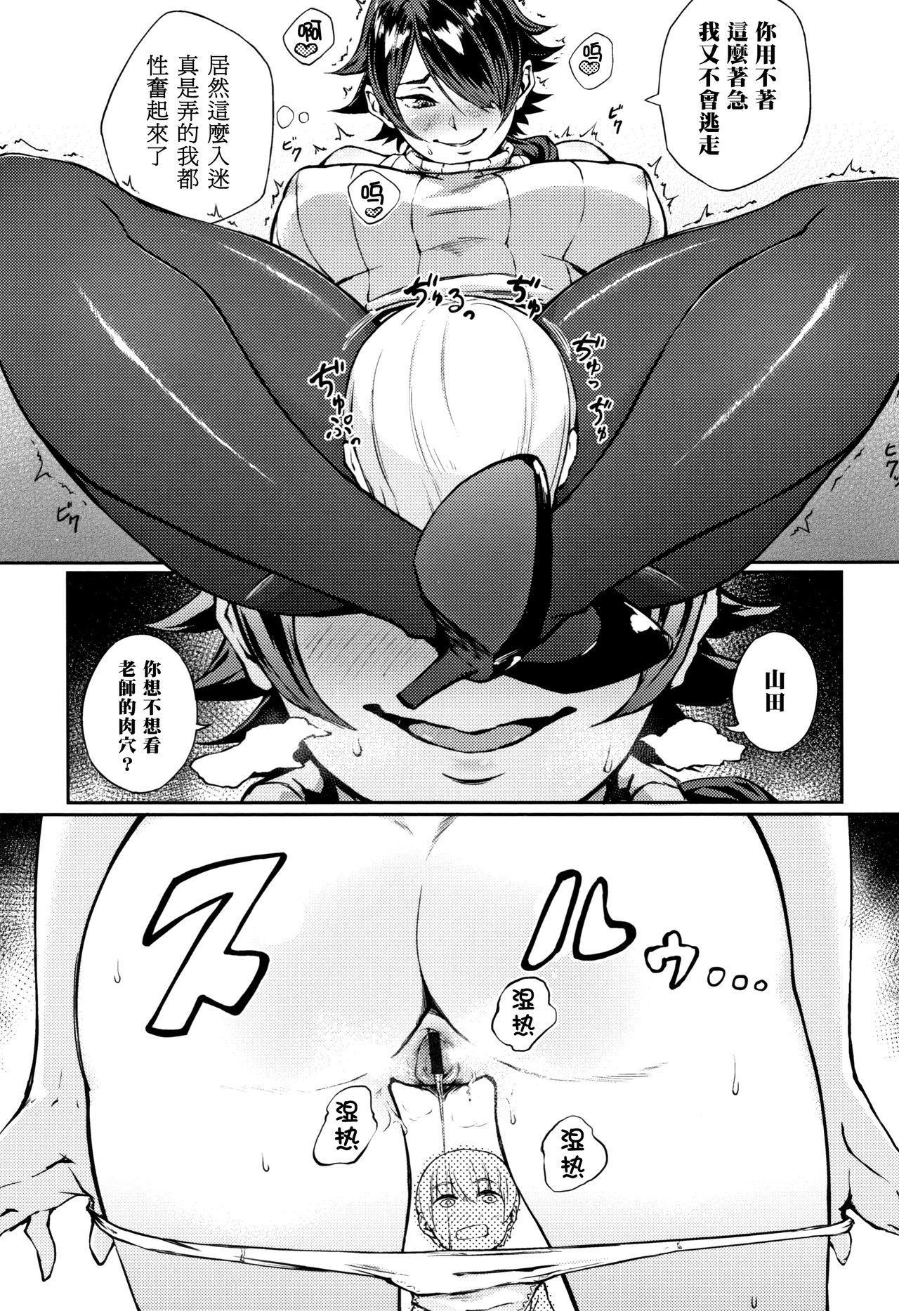 Oshaburi Hokenshitsu 10