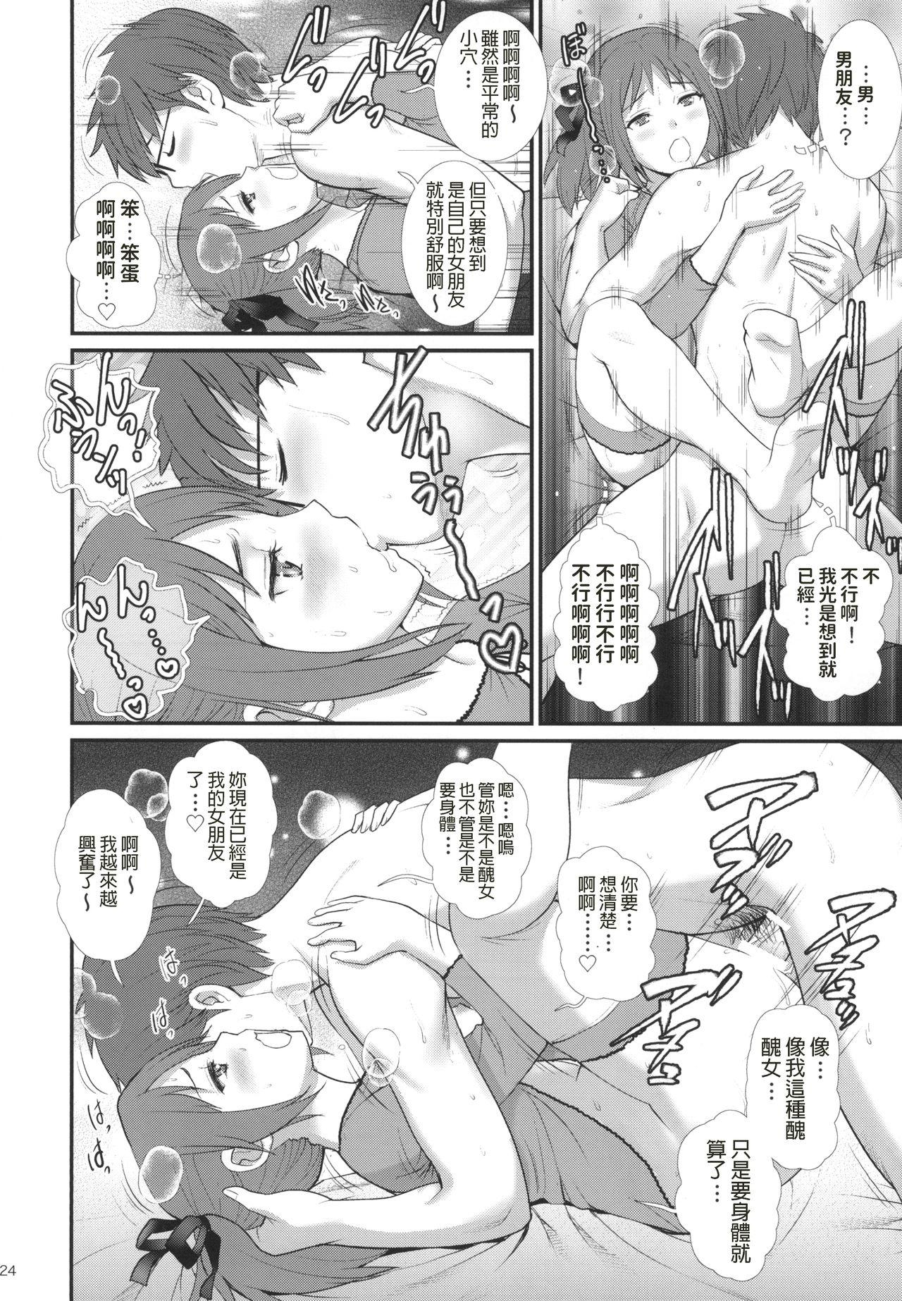 Jimiko Diary 23