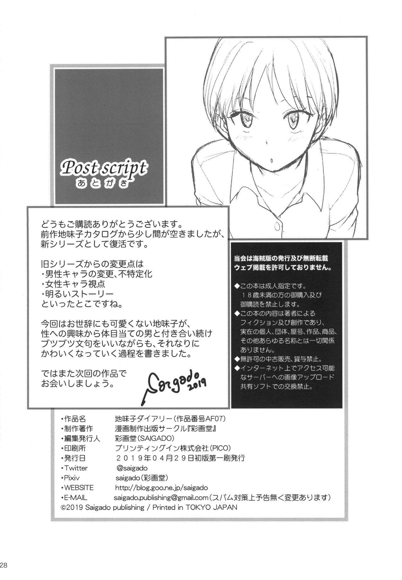 Jimiko Diary 27