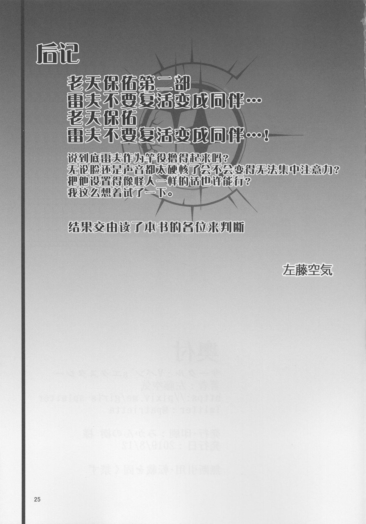 Ashu Jikan Shinden Chaldea 23