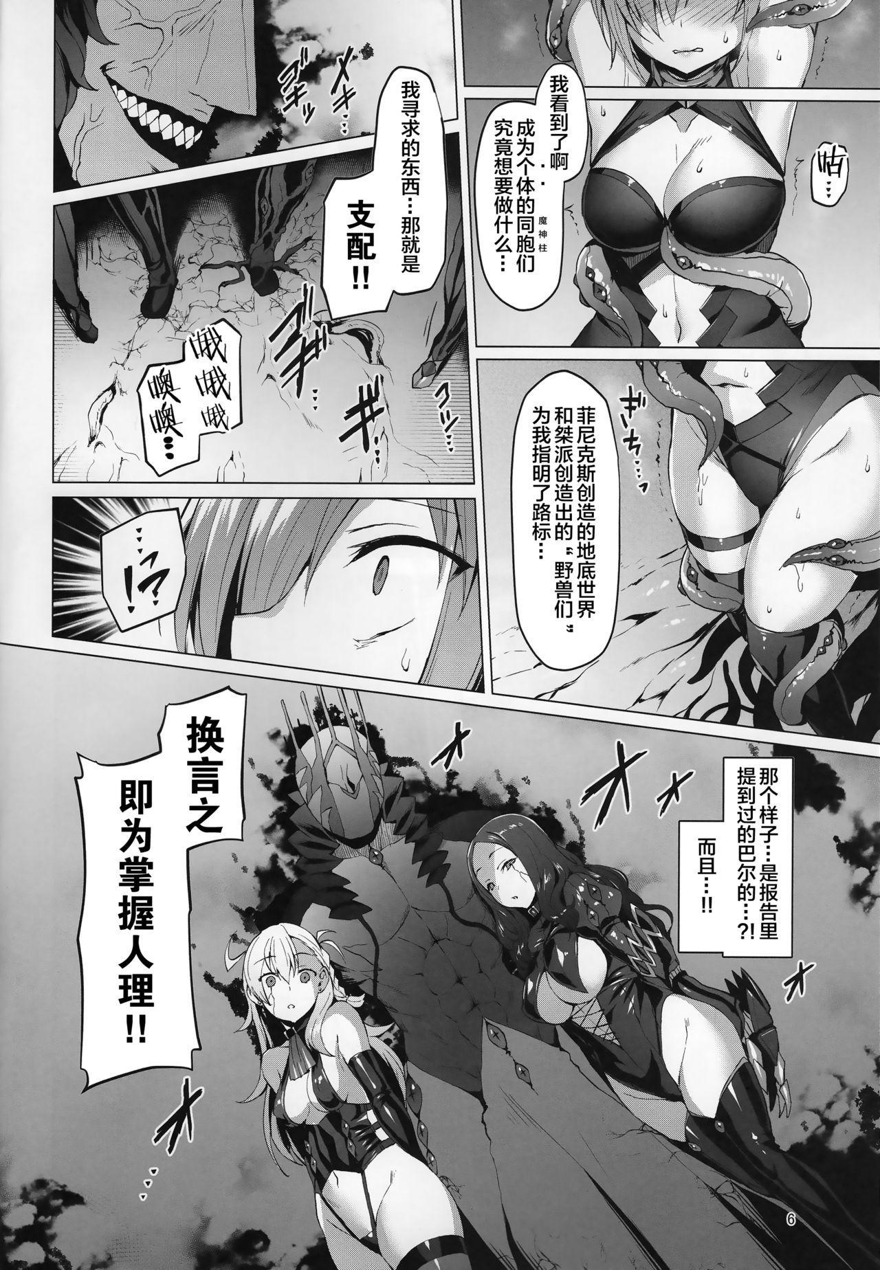 Ashu Jikan Shinden Chaldea 4