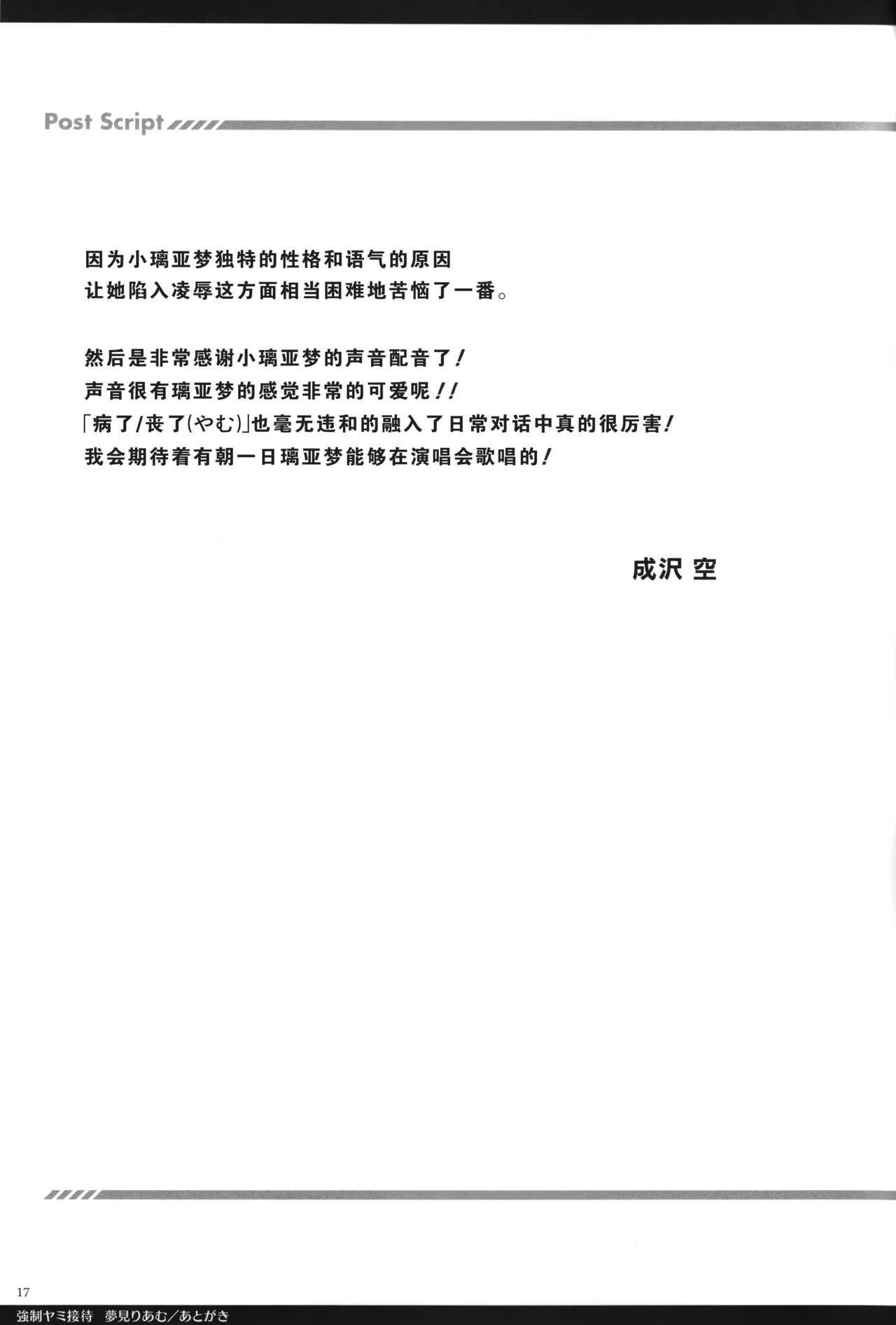 Kyousei Yami Settai Yumemi Riamu 16