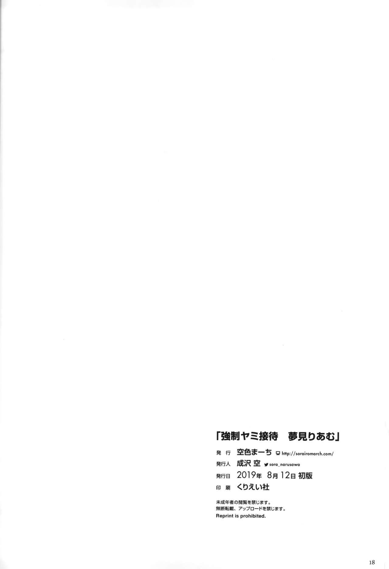 Kyousei Yami Settai Yumemi Riamu 17