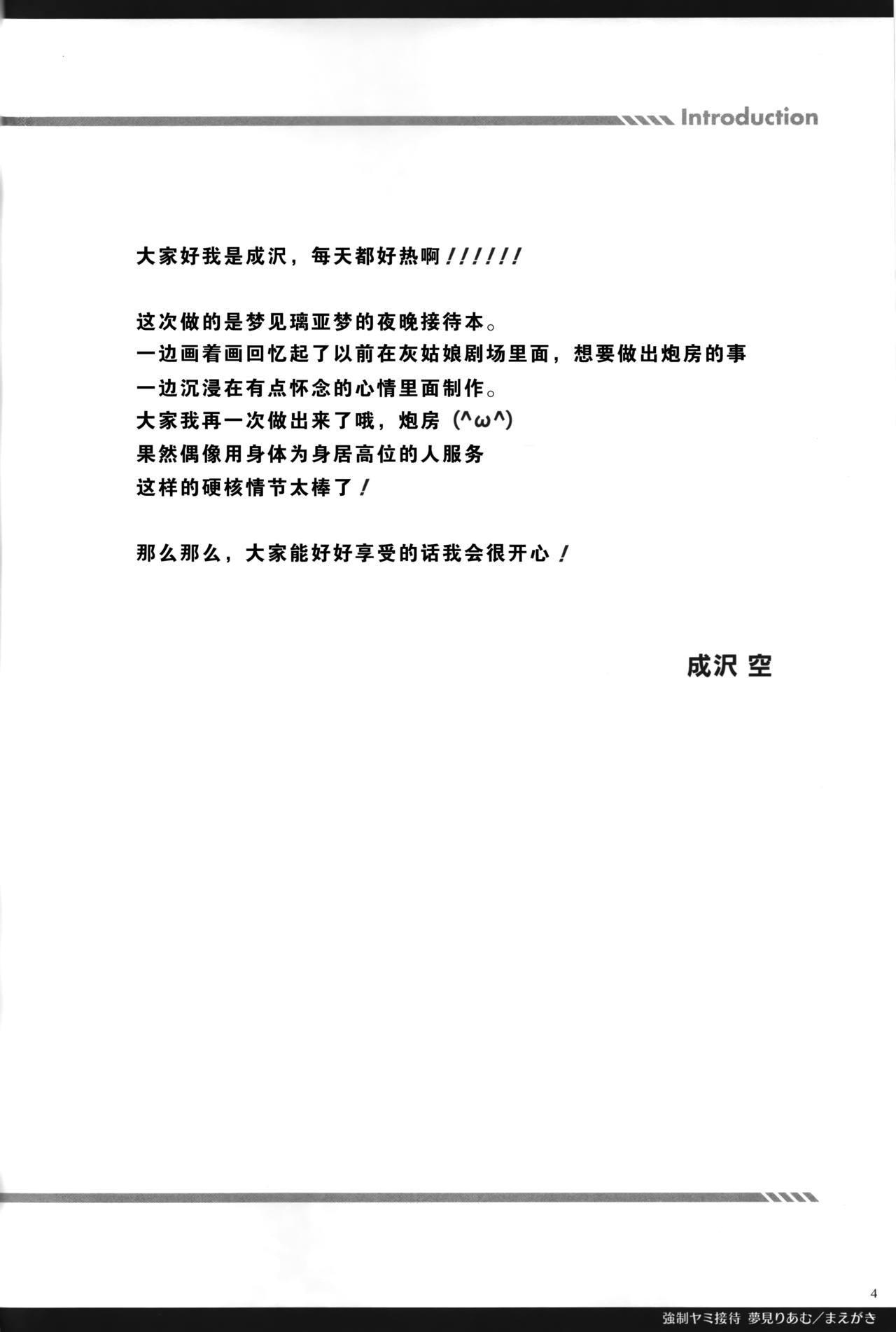 Kyousei Yami Settai Yumemi Riamu 3