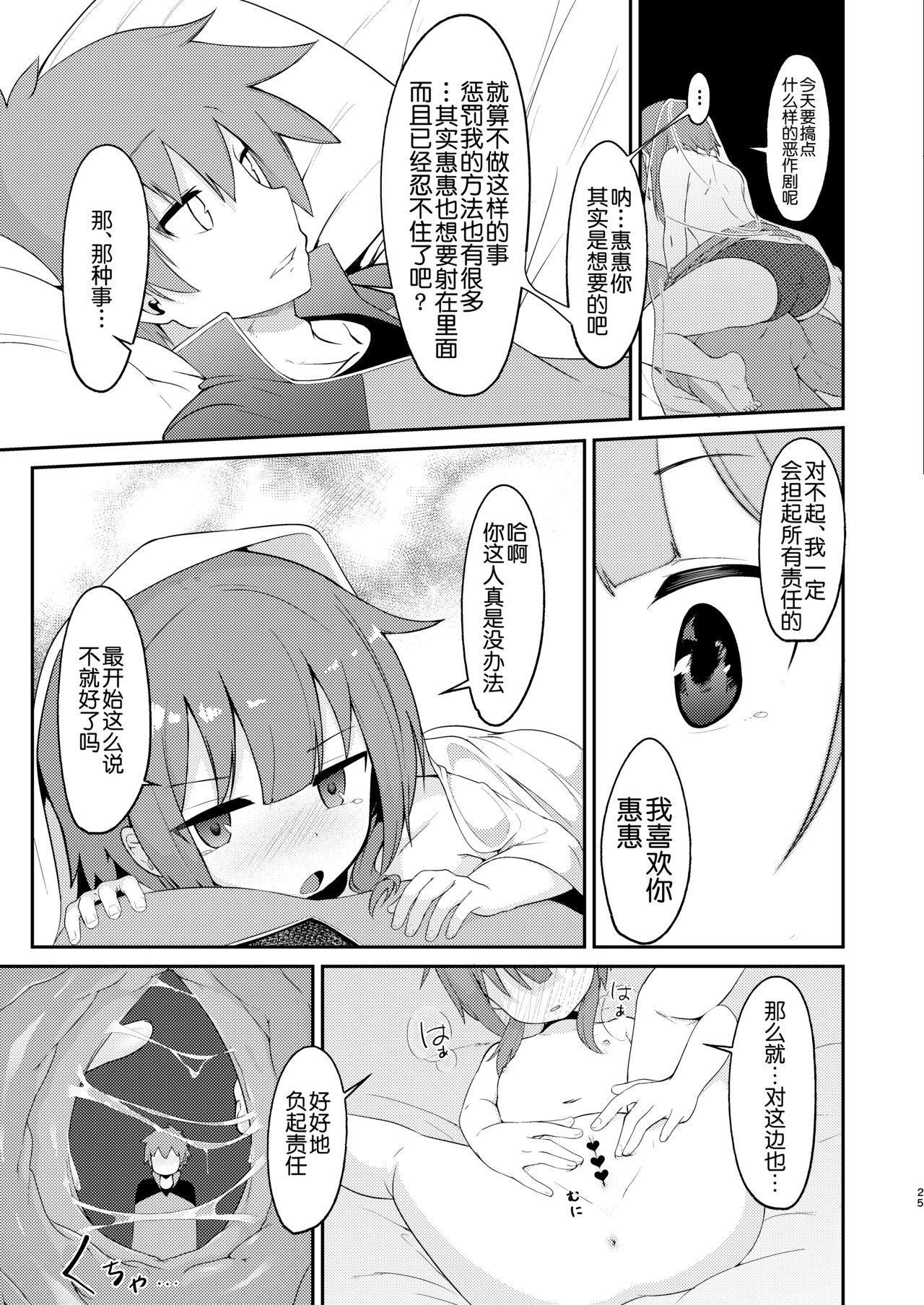Lolikko Megumin o Kouryaku Seyo! 24
