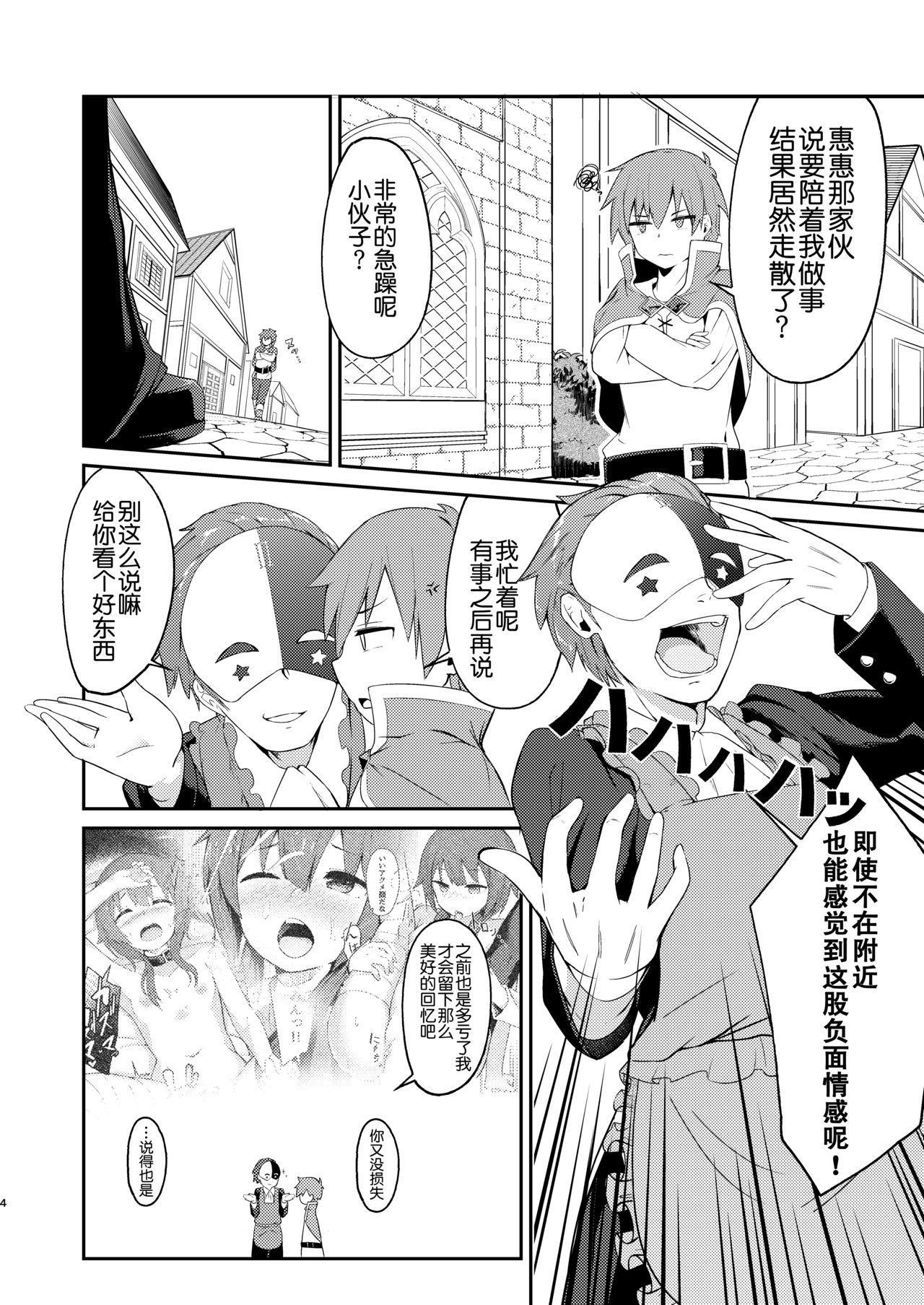Lolikko Megumin o Kouryaku Seyo! 3