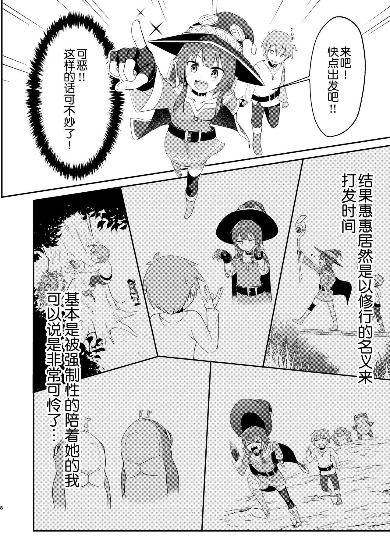 Lolikko Megumin o Kouryaku Seyo! 7