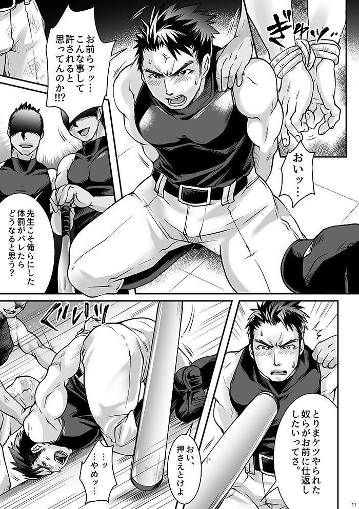 Black Bukatsu Komon Ryoujoku Case. 1 9