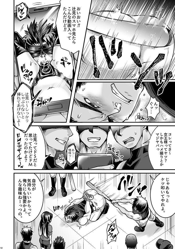 Black Bukatsu Komon Ryoujoku Case. 1 10