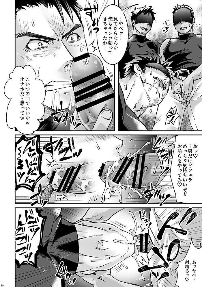 Black Bukatsu Komon Ryoujoku Case. 1 18